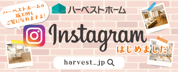 ハーベストホームinstagramはじめました!