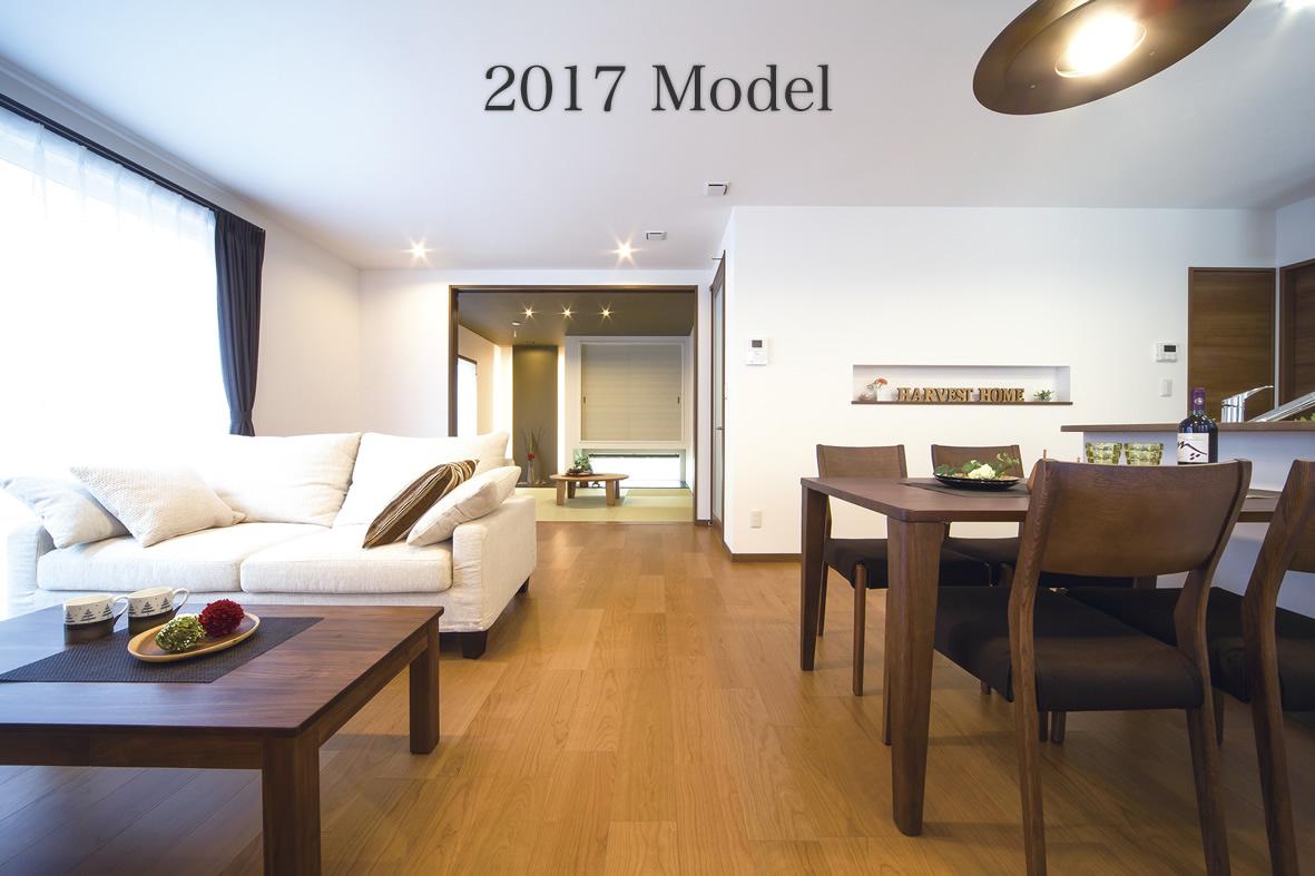 2017モデルハウス