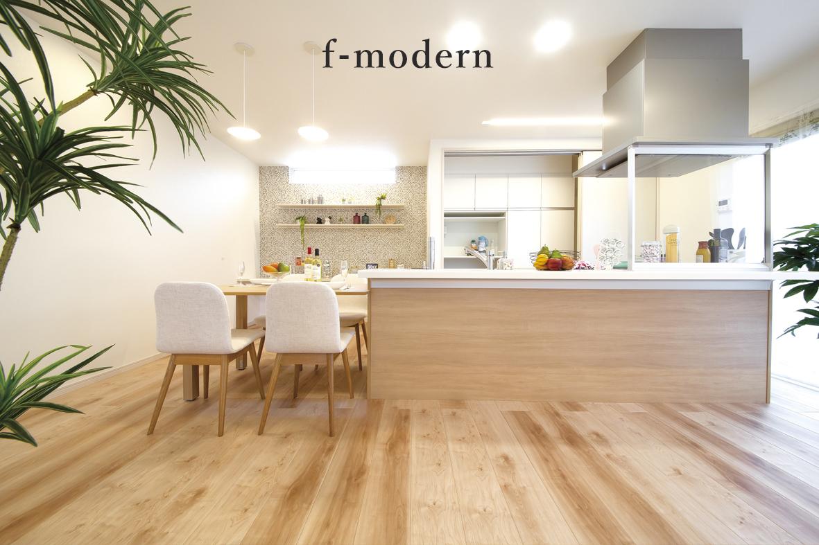 画像:f-modern