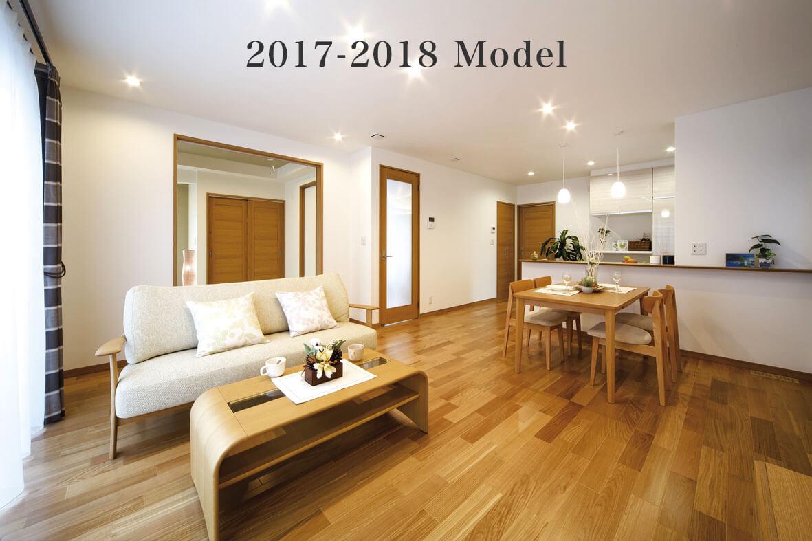 2017-2018モデルハウス