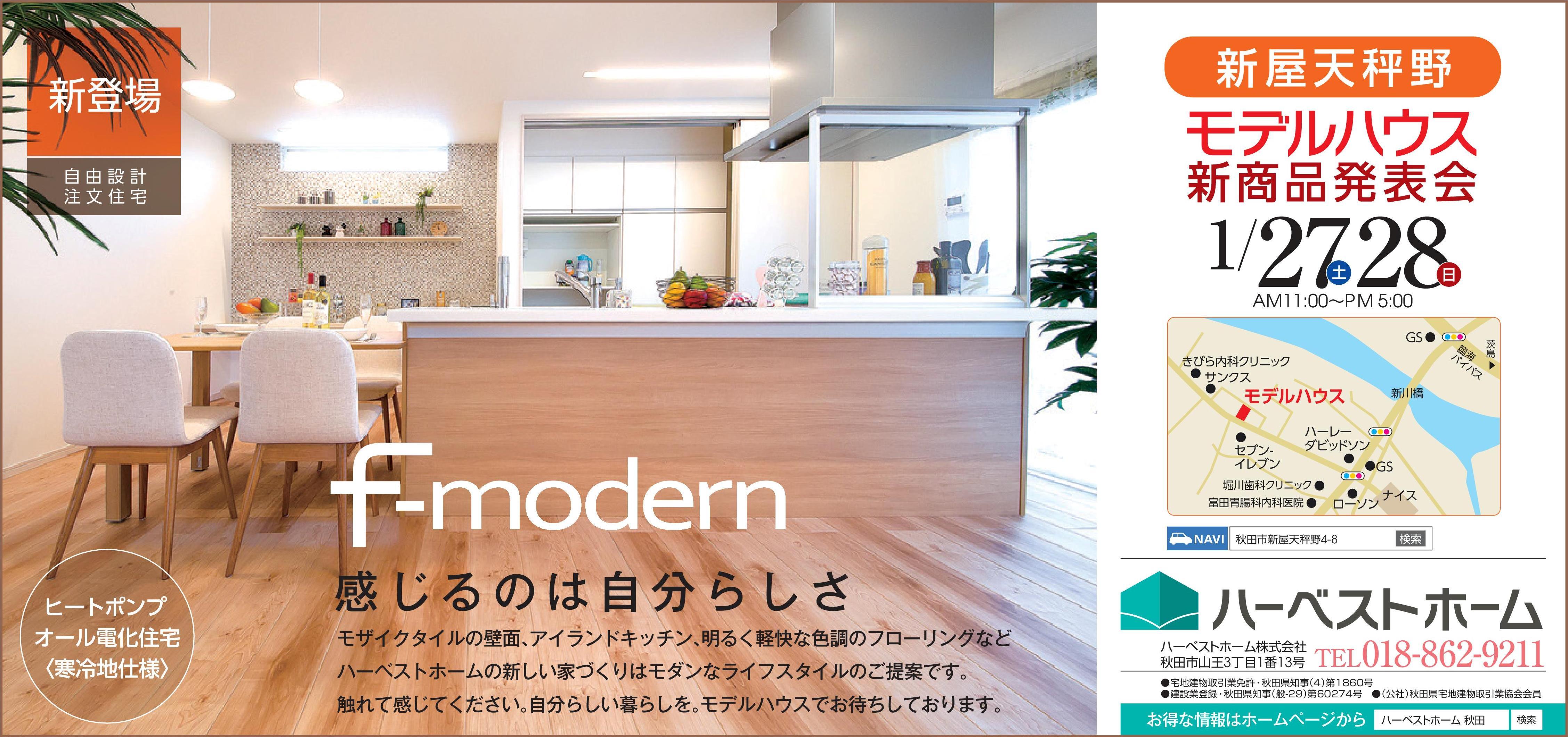 新屋天秤野モデルハウス / 新商品発表会 1/27(土)・28(日)