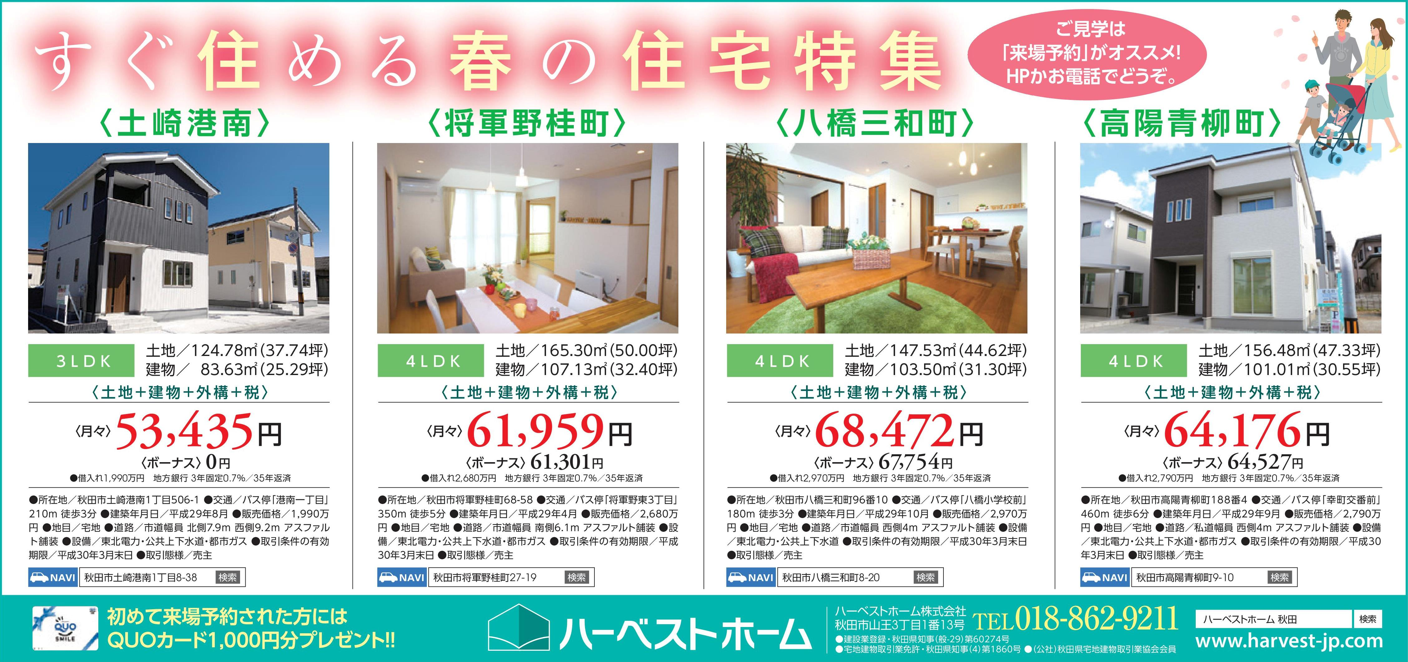 『すぐ住める春の住宅特集』
