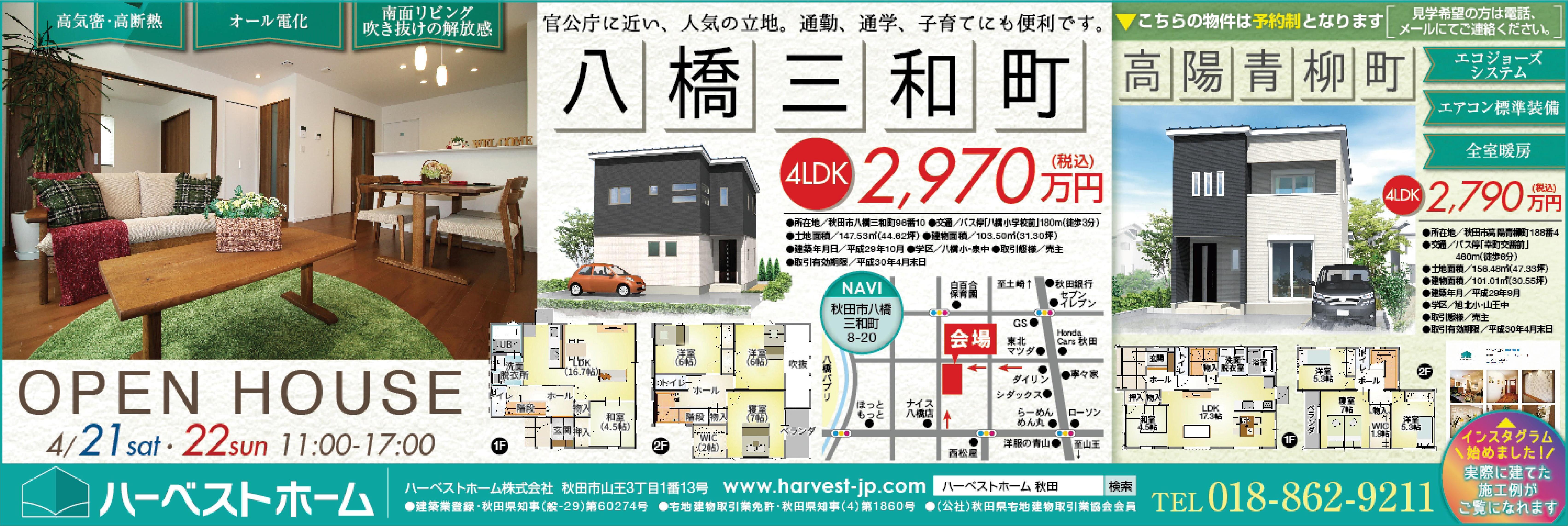 八橋三和町・高陽青柳町 / 建売住宅 販売会