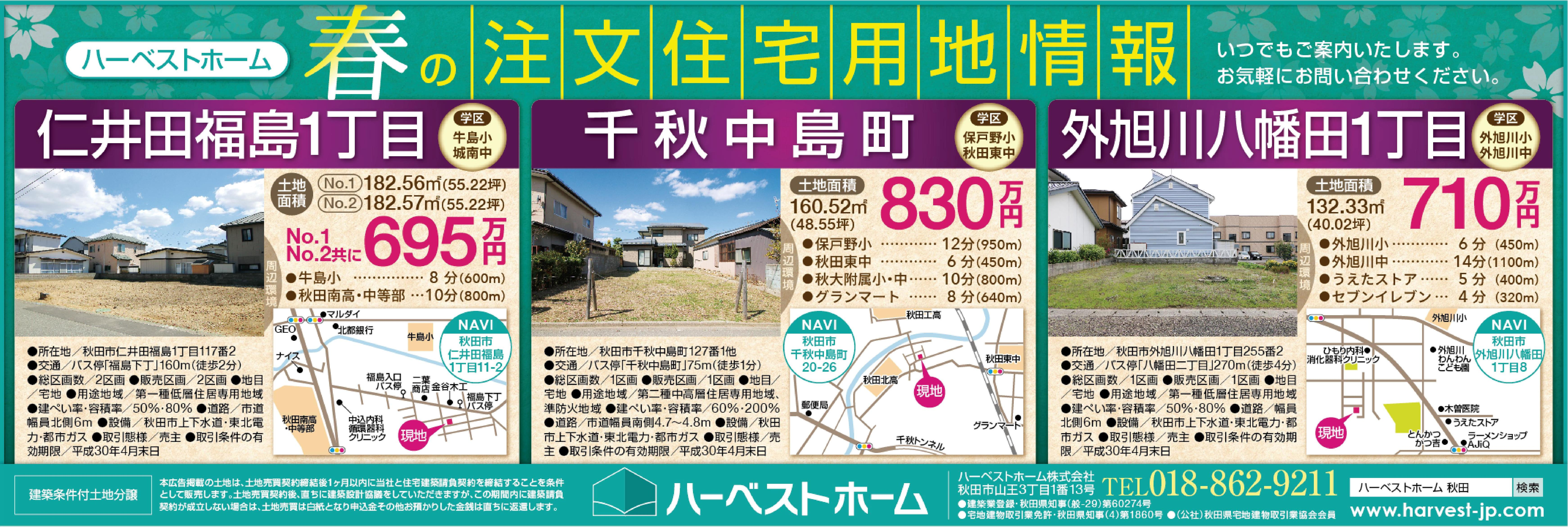 NEW / 注文住宅用の土地情報です。