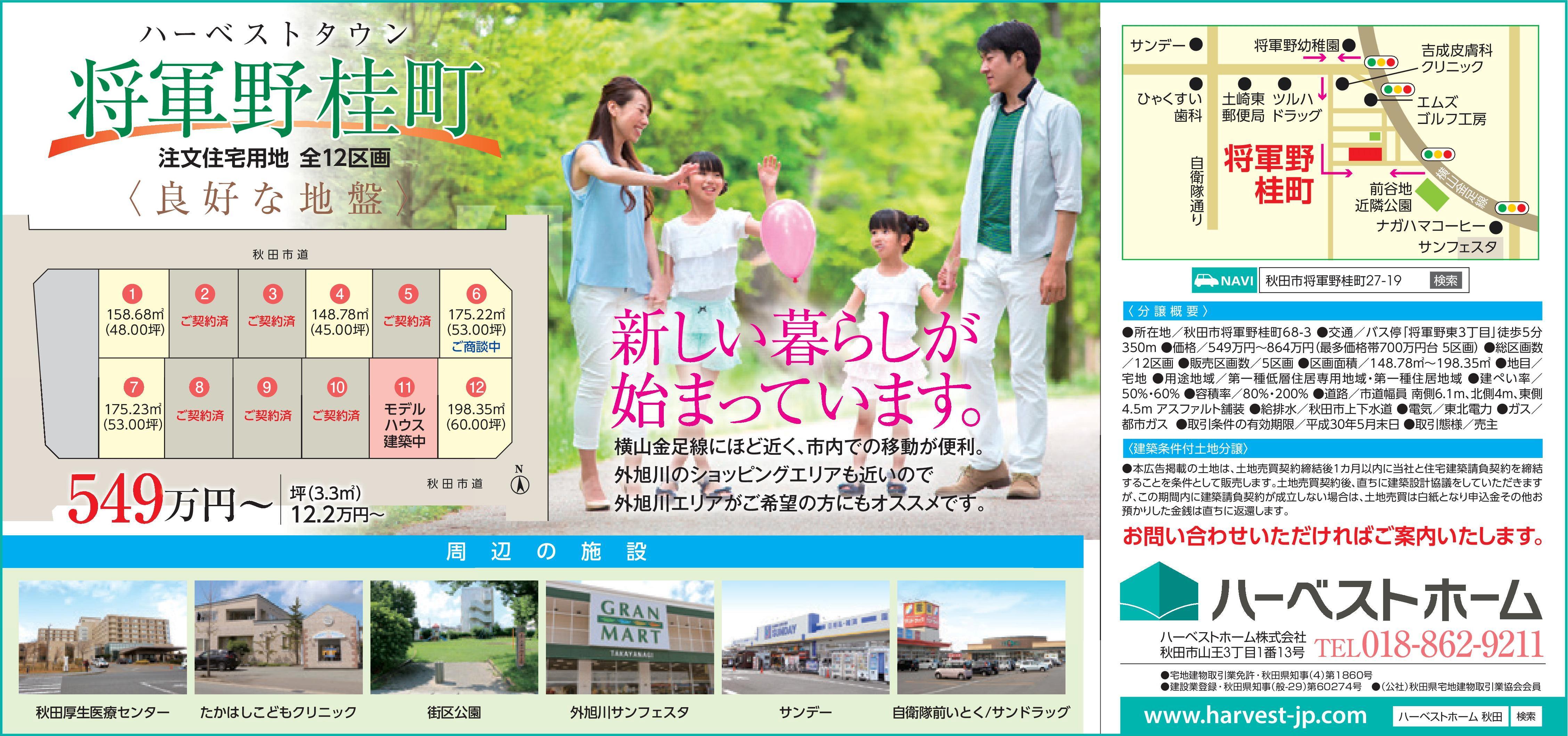 『ハーベストタウン将軍野桂町』…土地(注文住宅用)販売会