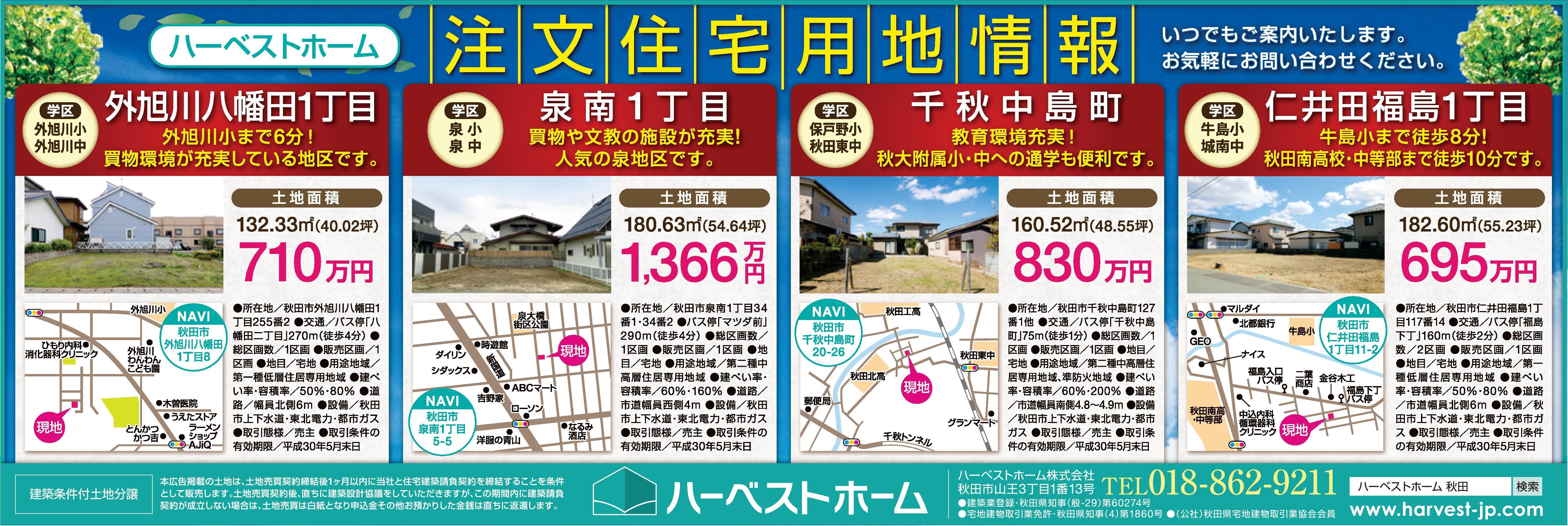注文住宅用の土地情報が公開されます。