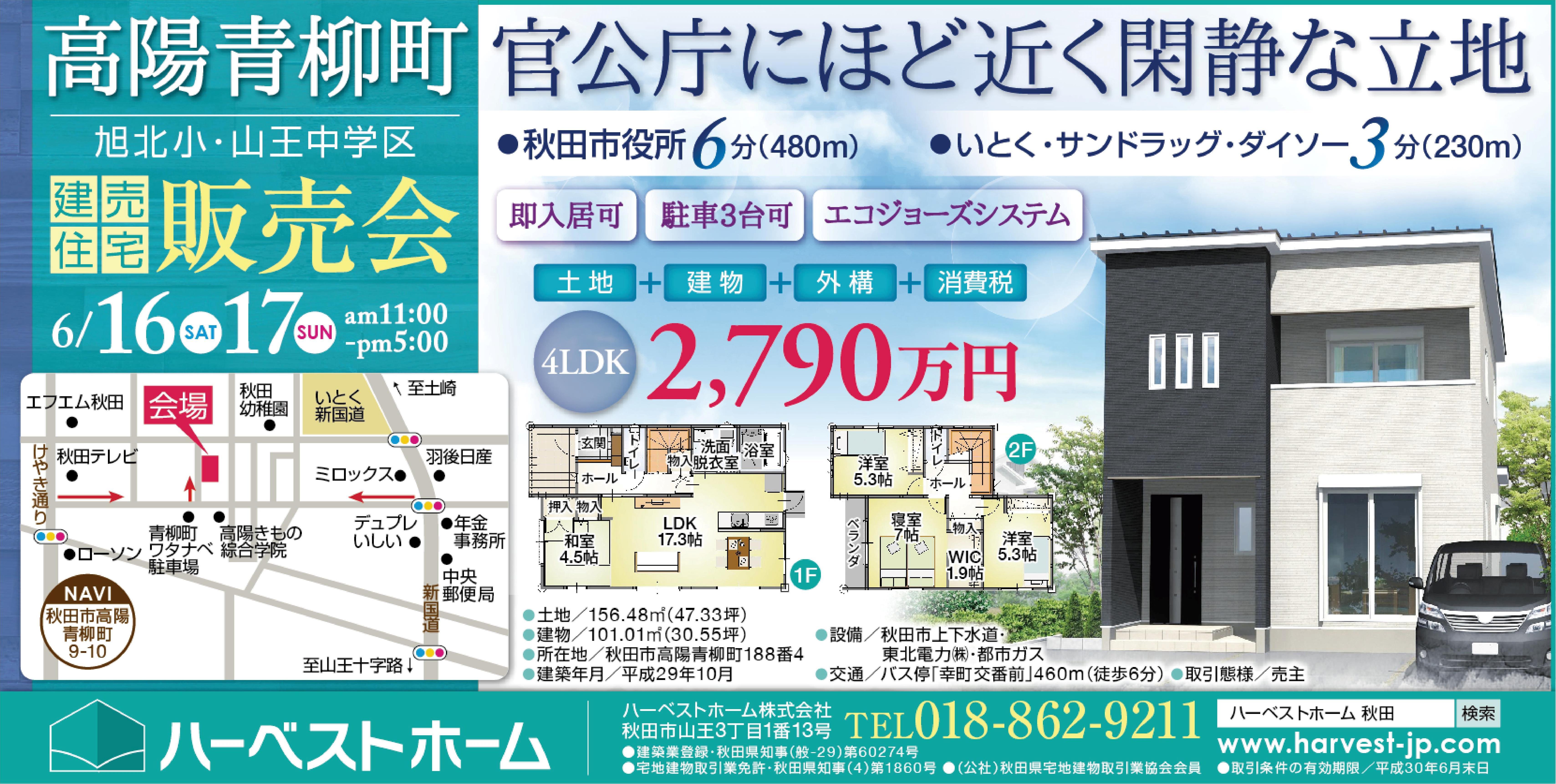 『建売 / モデルハウス』 販売会