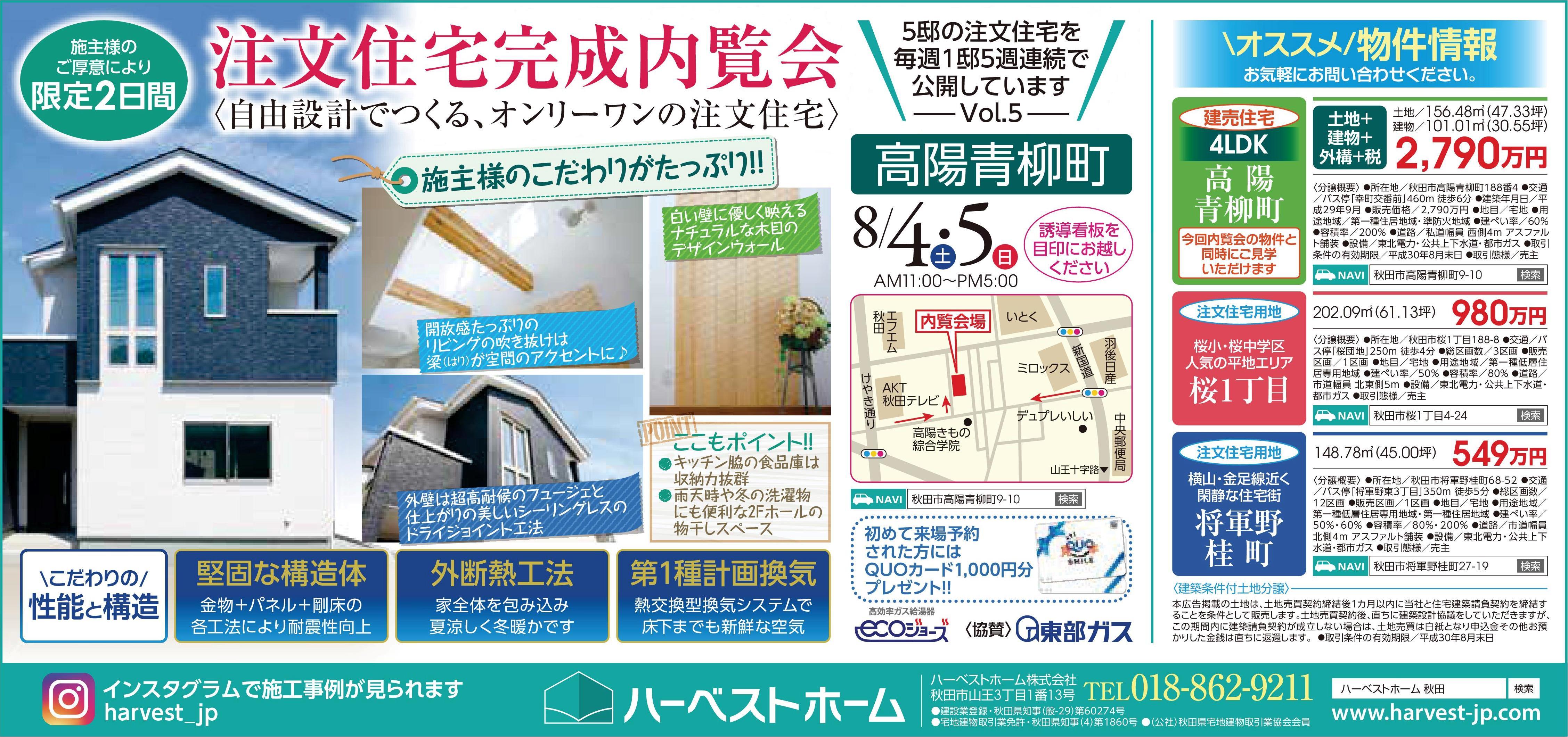 今週もまた…『完成内覧会』Vol.5 /  高陽青柳町