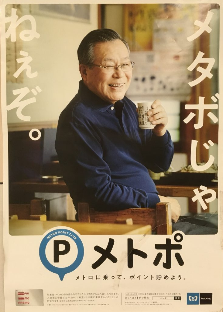 東京メトロ・・・好きです!