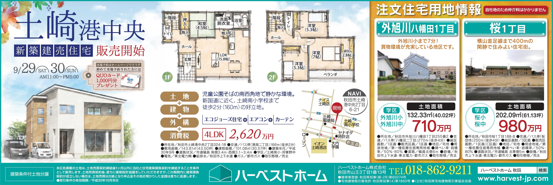 新しい住宅が完成しました…『土崎港中央』