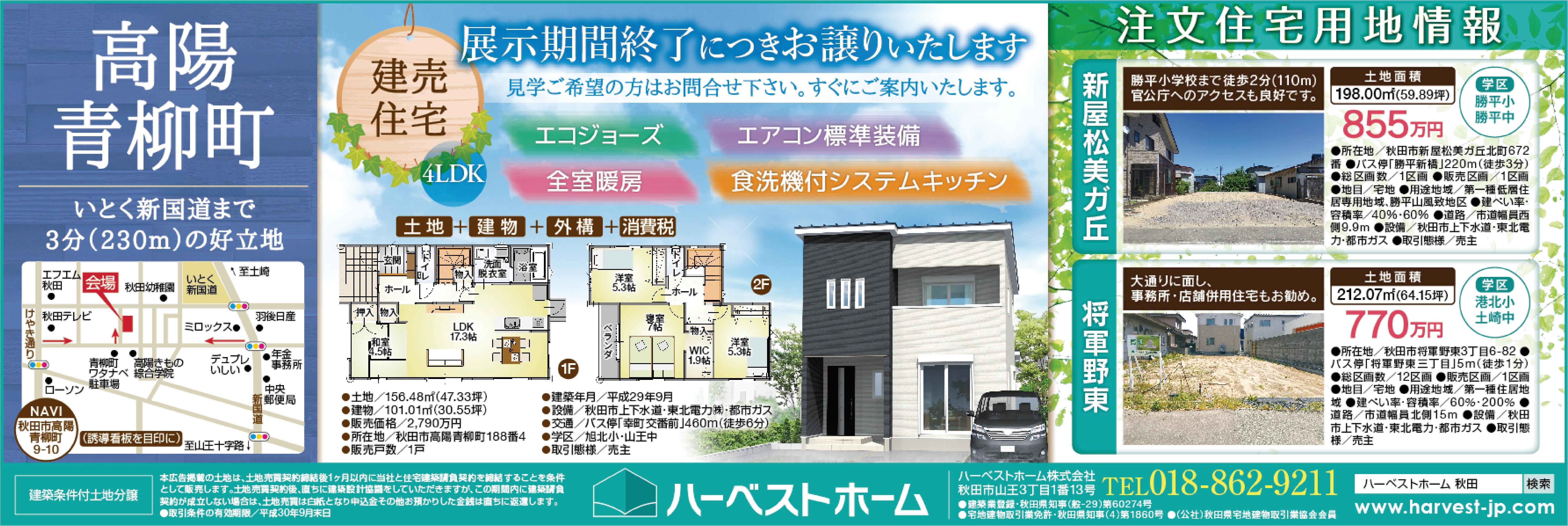 注文住宅用地2ヶ所 & 建売住宅 / 販売会
