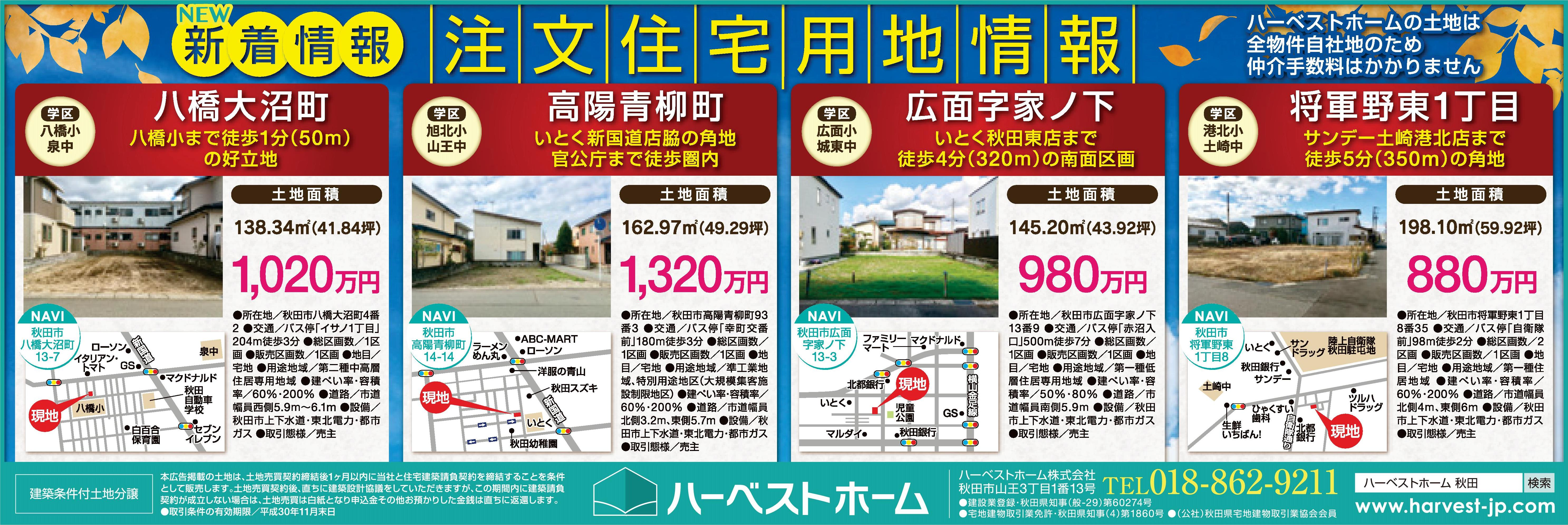 新しい「注文住宅用地」の販売スタートです!