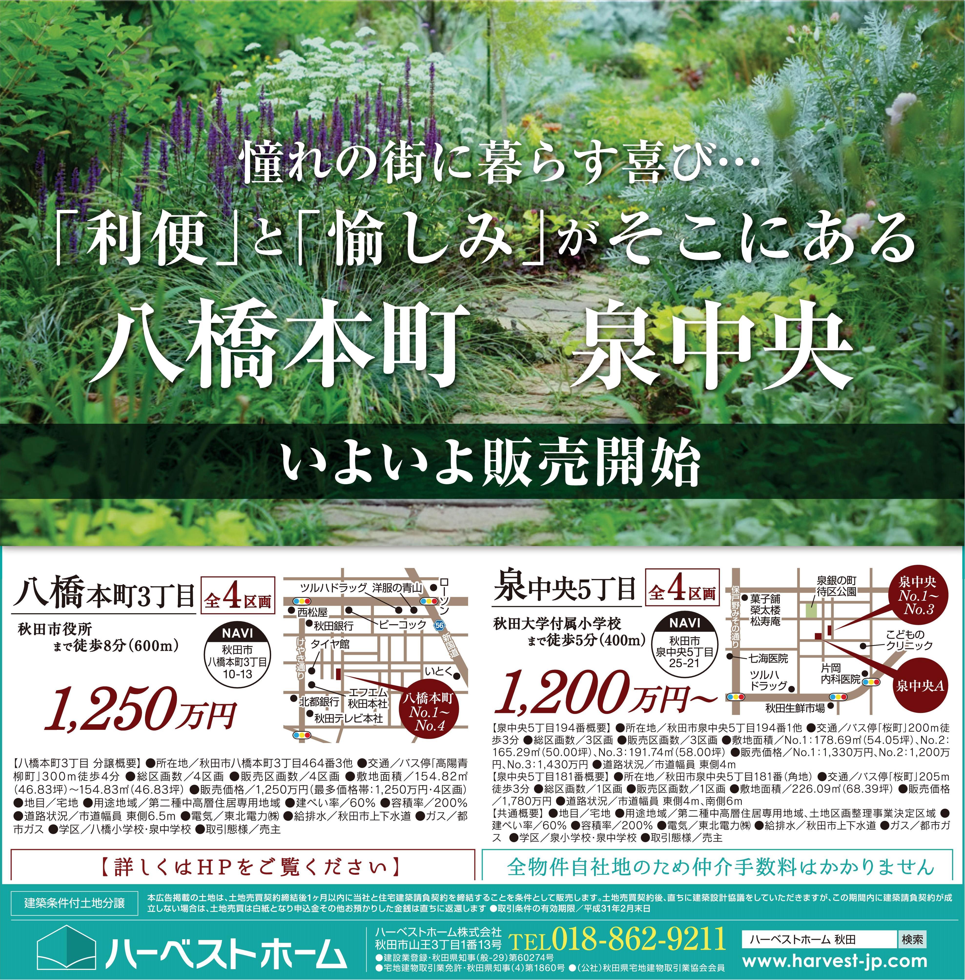 憧れの街…「八橋本町」&「泉中央」/ 注文住宅用地 販売開始!