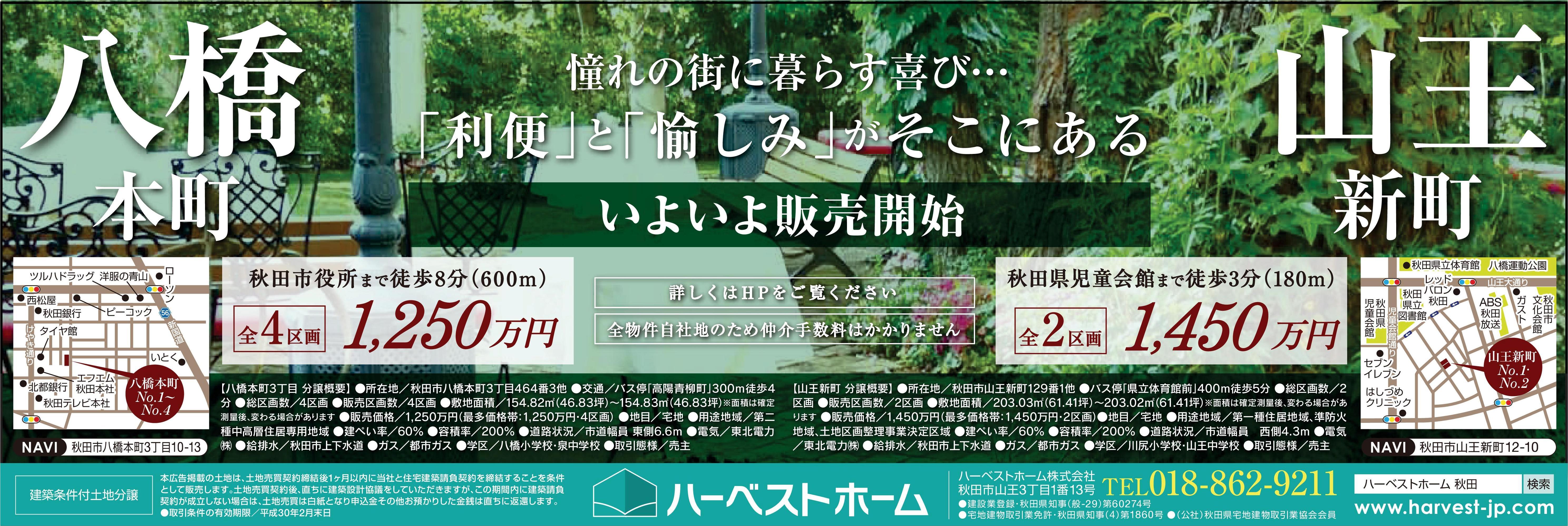 『八橋本町』と『山王』…「利便」と「愉しみ」がそこにある!