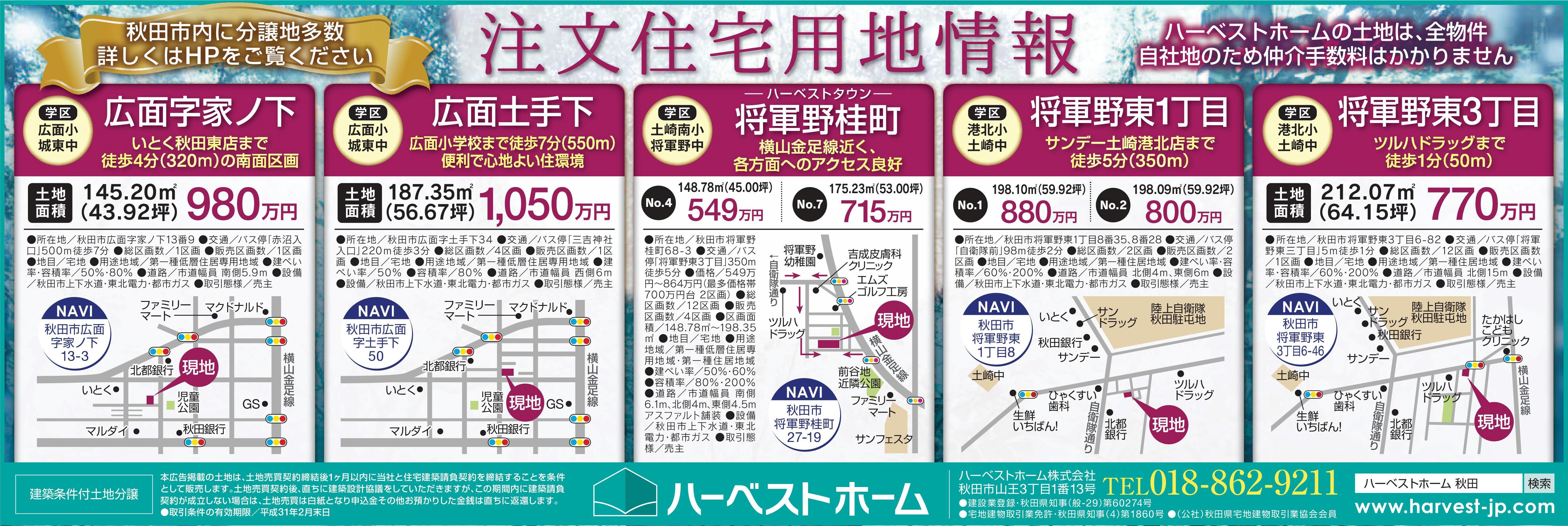 新着!!…『注文住宅用地情報』を公開!
