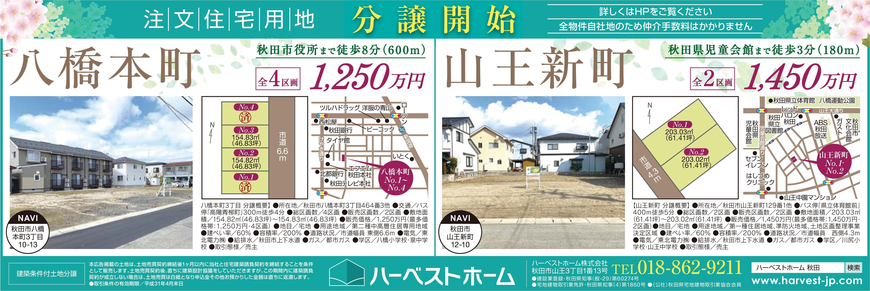 『八橋本町』&『山王新町』…注文住宅用地 販売会