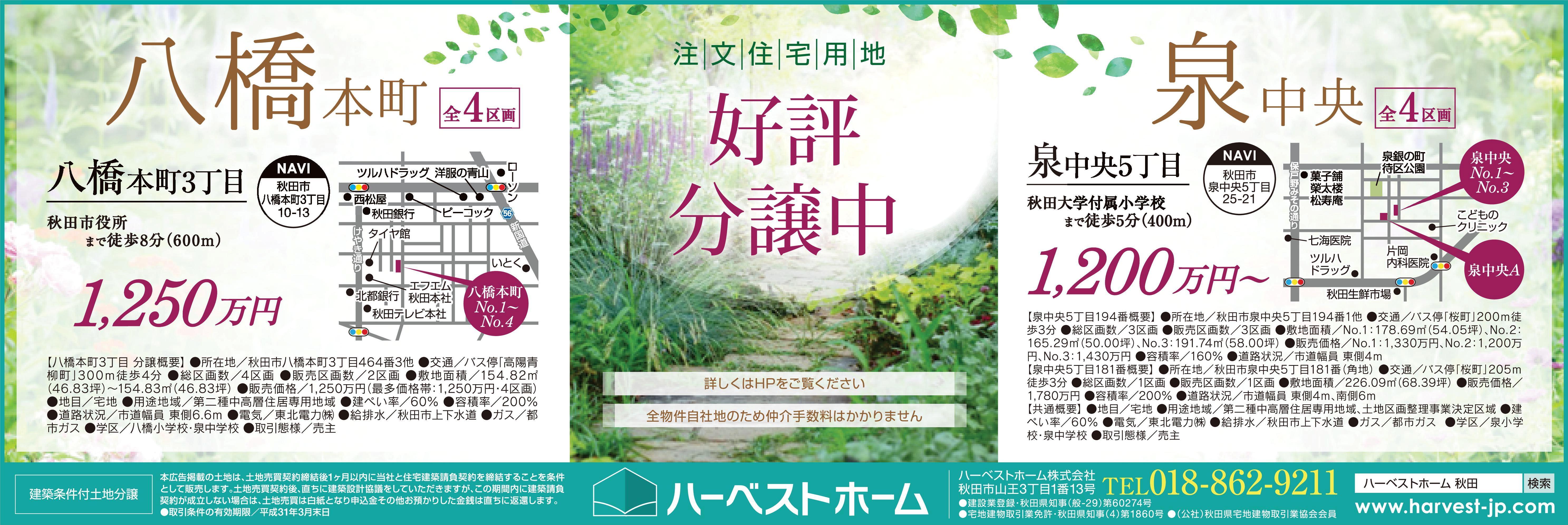 『八橋本町』&『泉中央』…注文住宅用地を販売中!