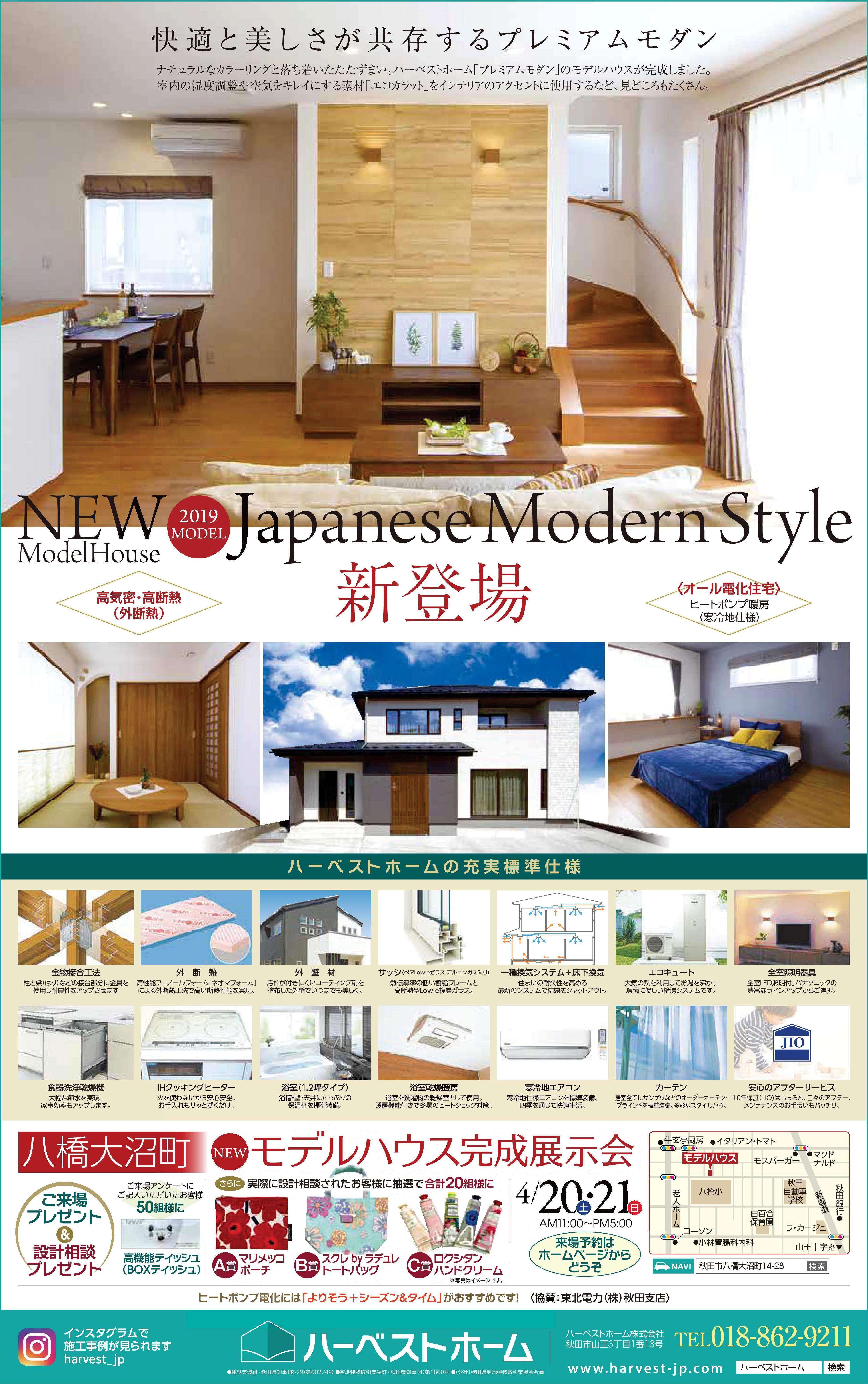 完成内覧会 4/20㈯・4/21㈰…新しいモデルハウスが出来ました!