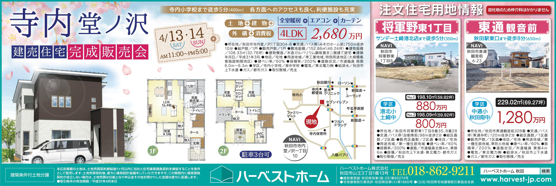 建売住宅 完成販売会 / 寺内堂ノ沢
