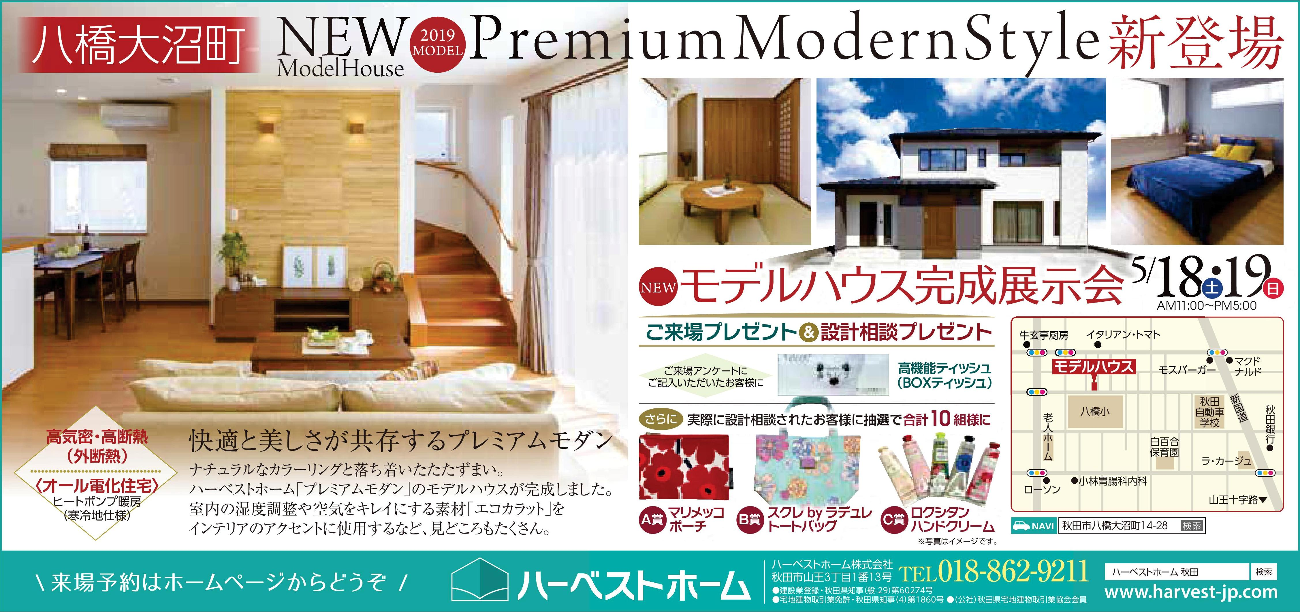 『八橋大沼町モデルハウス』…完成内覧会を開催!