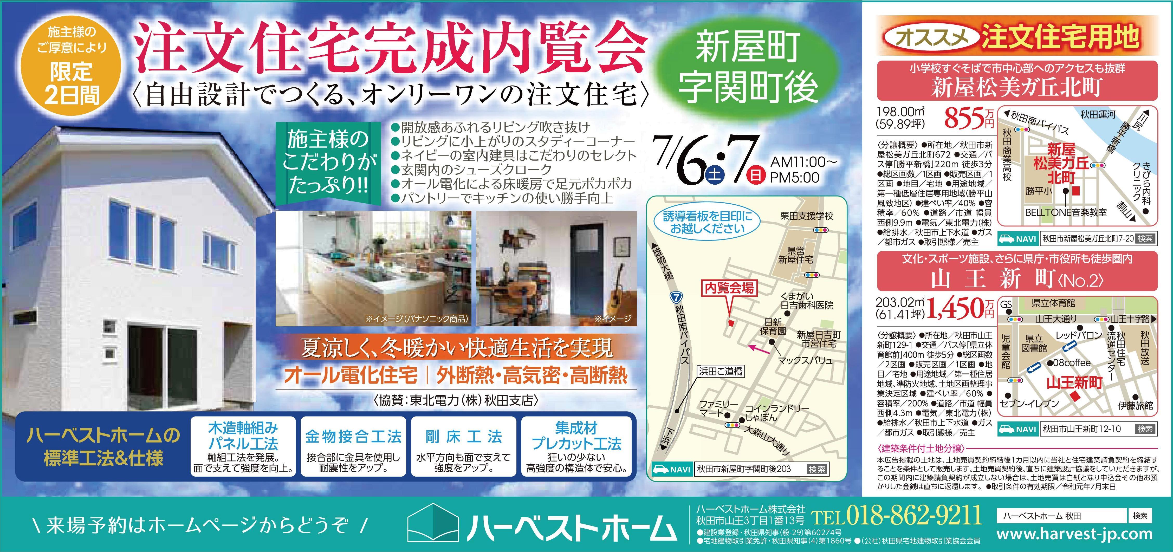 完成内覧会…『新屋町 関町後』にて開催!
