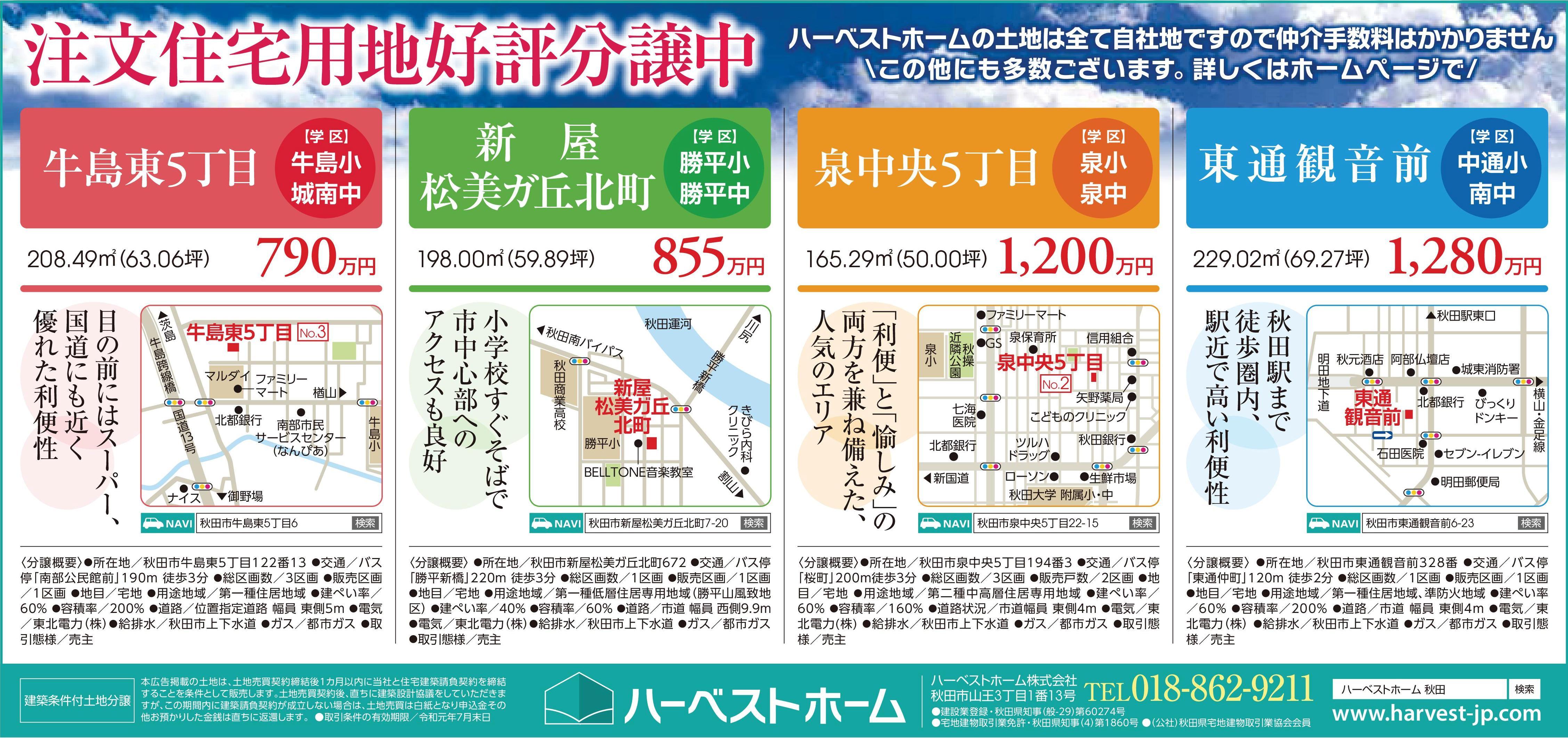 注文住宅用地情報です「牛島東」「松美ガ丘」「泉中央」「東通」