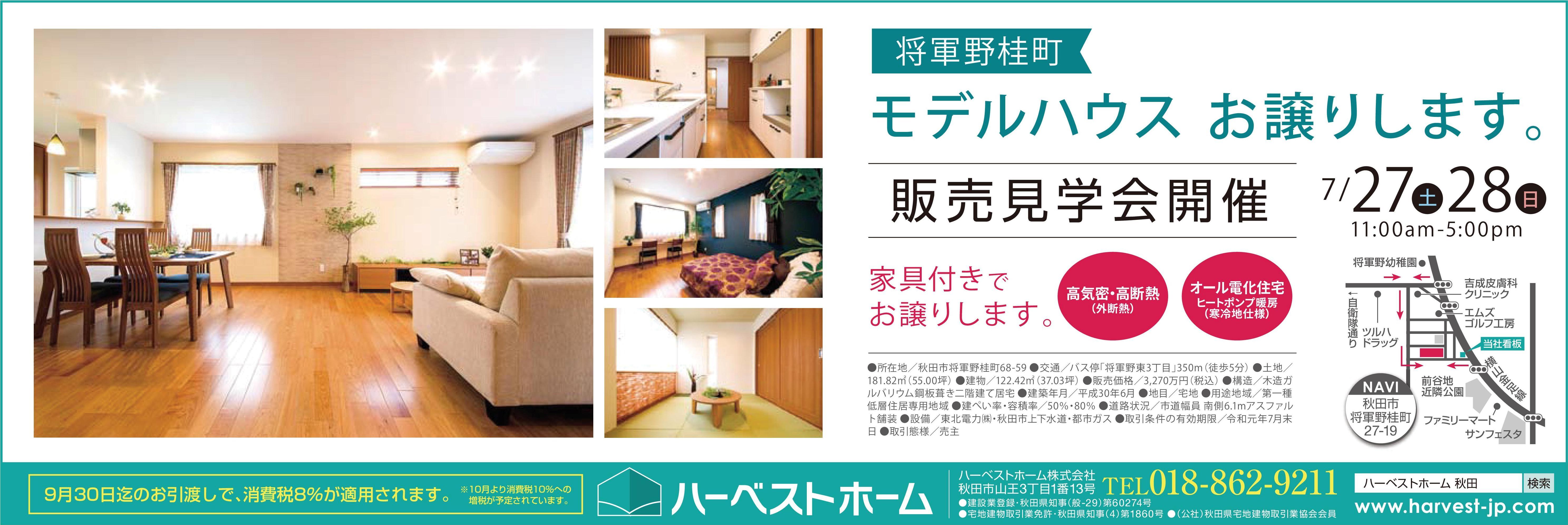 『モデルハウス/将軍野桂町』…販売会!