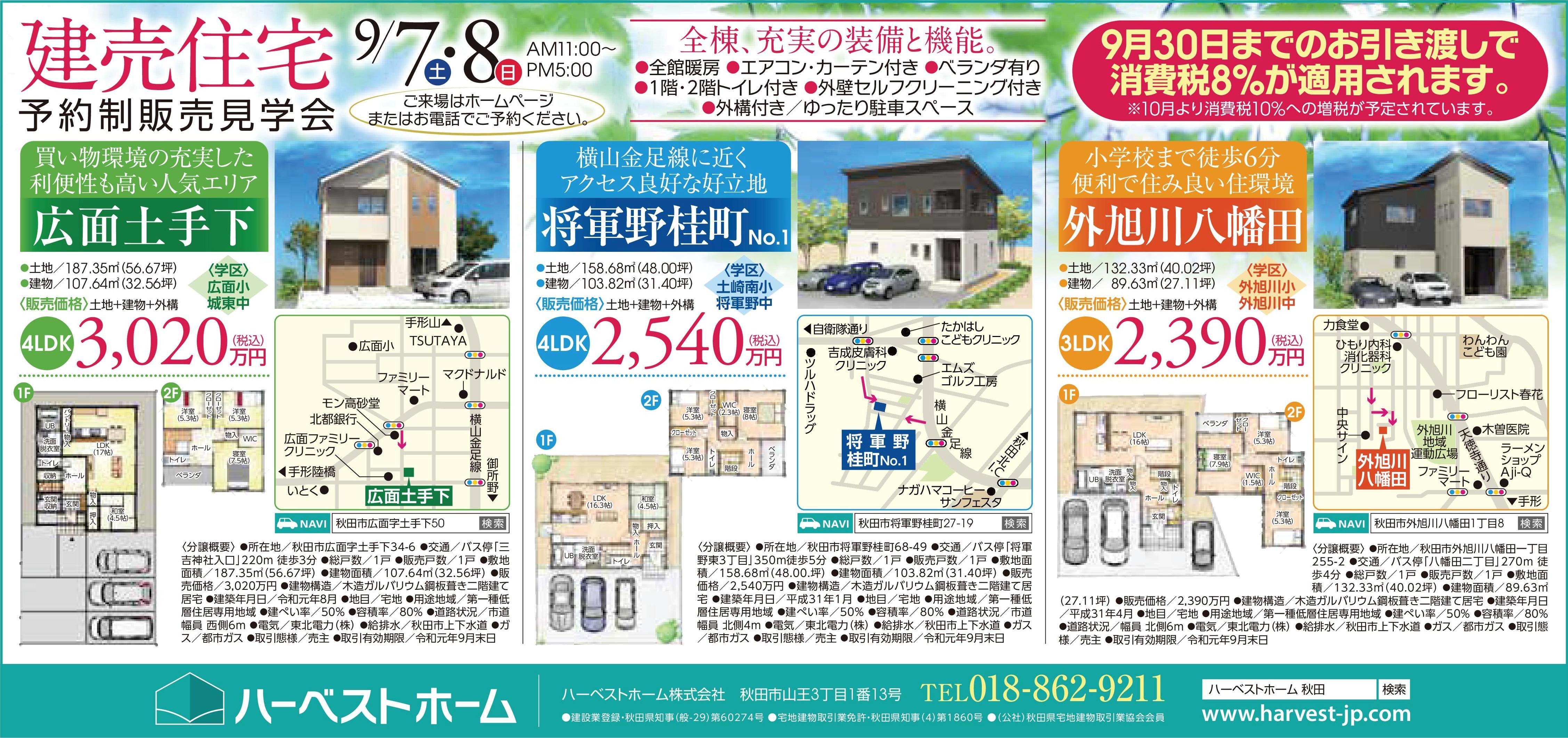 建売住宅3棟…予約制販売会