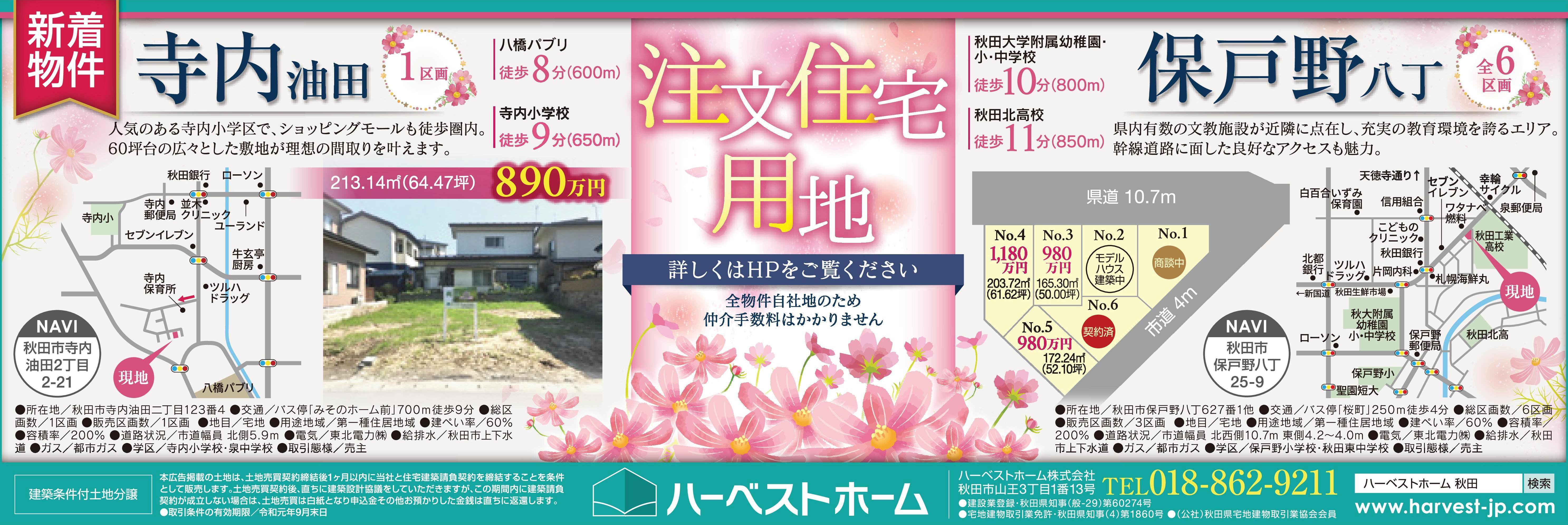 土地・相談会 (注文住宅用地)