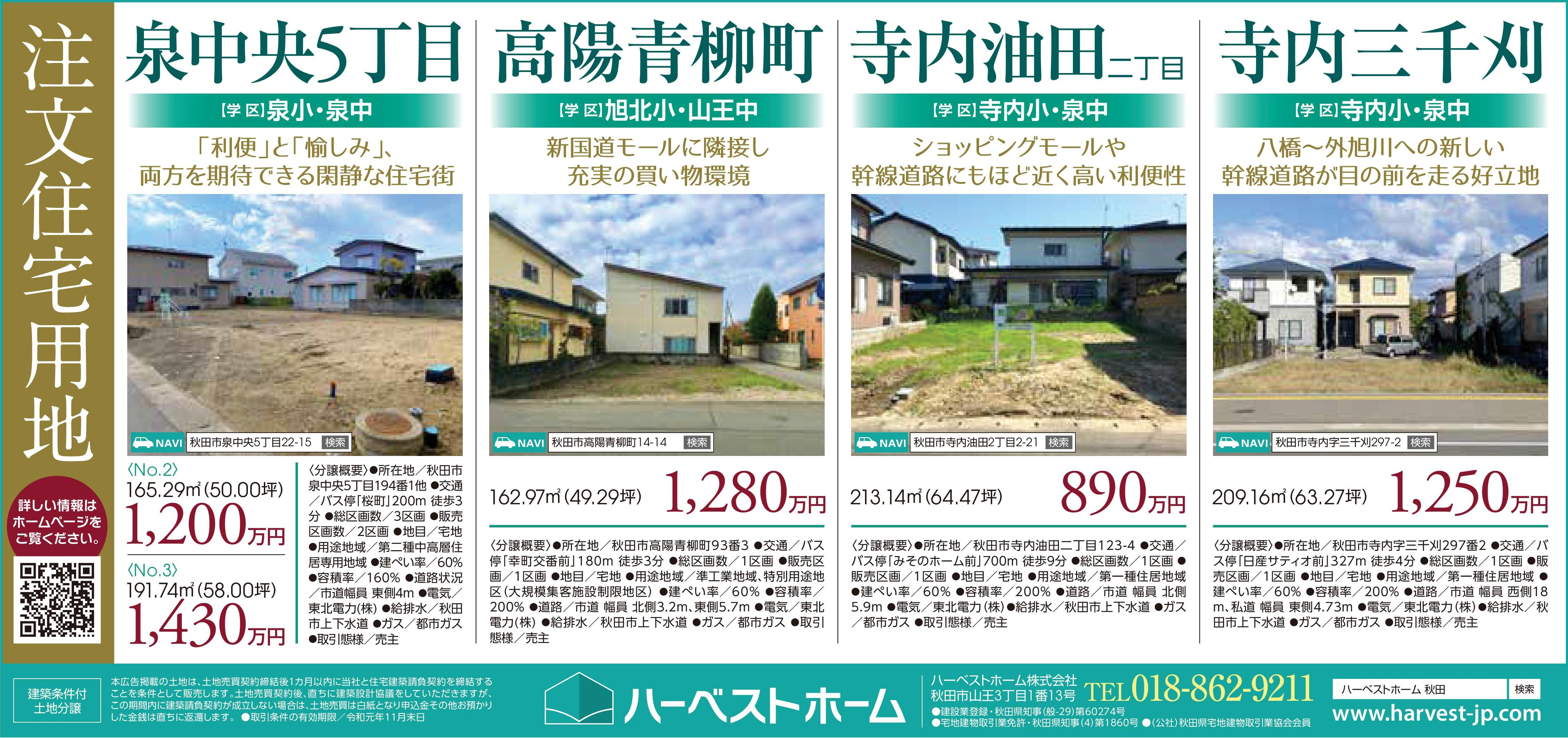 注目の『注文住宅用地』をご紹介
