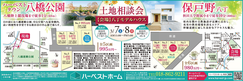 『八橋公園』&『保戸野』…注文住宅用地・販売相談会