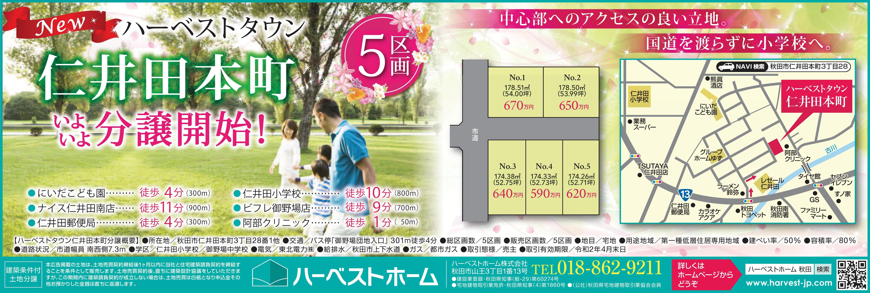 NEW 「仁井田小学区に5区画」です。