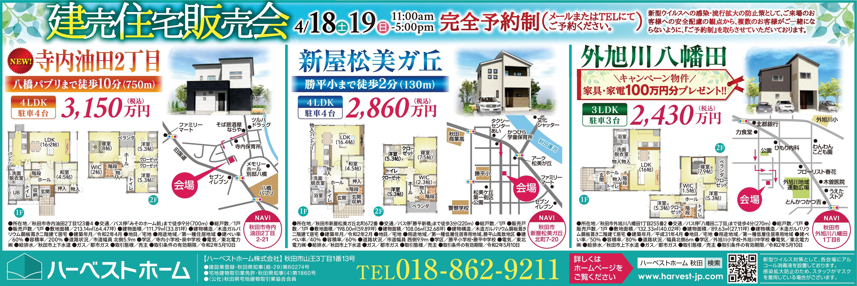 「建売住宅」販売会…(寺内・松美ガ丘・外旭川)