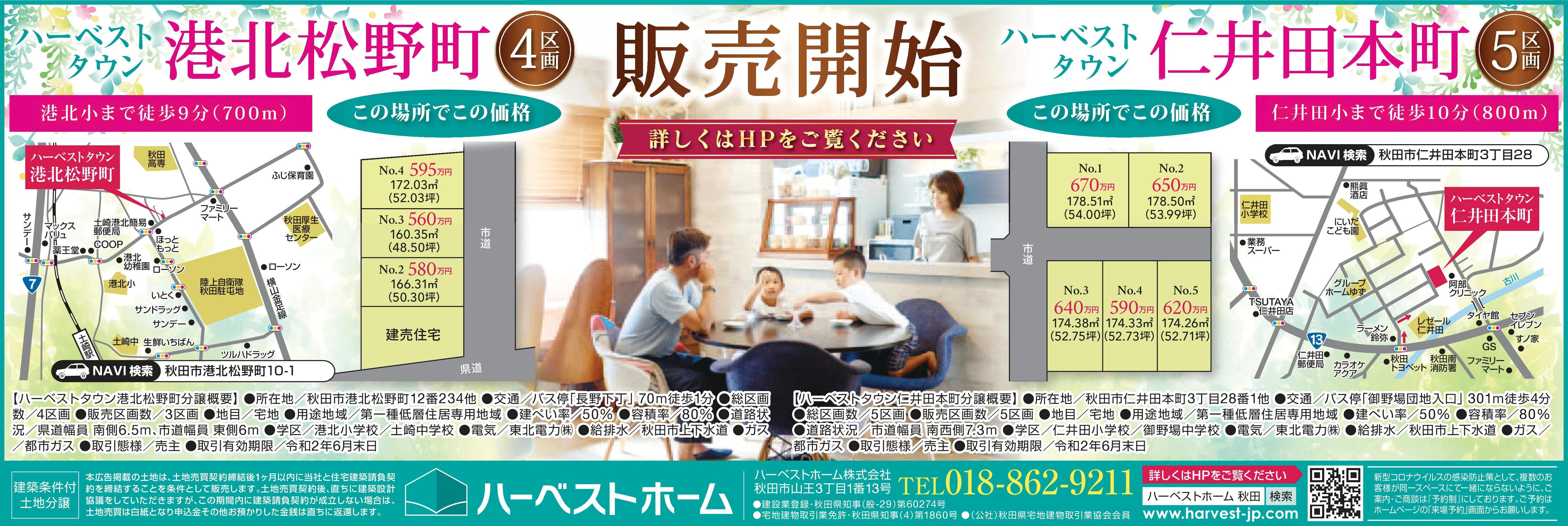 『港北松野町』・『仁井田本町』…注文住宅用地 販売開始