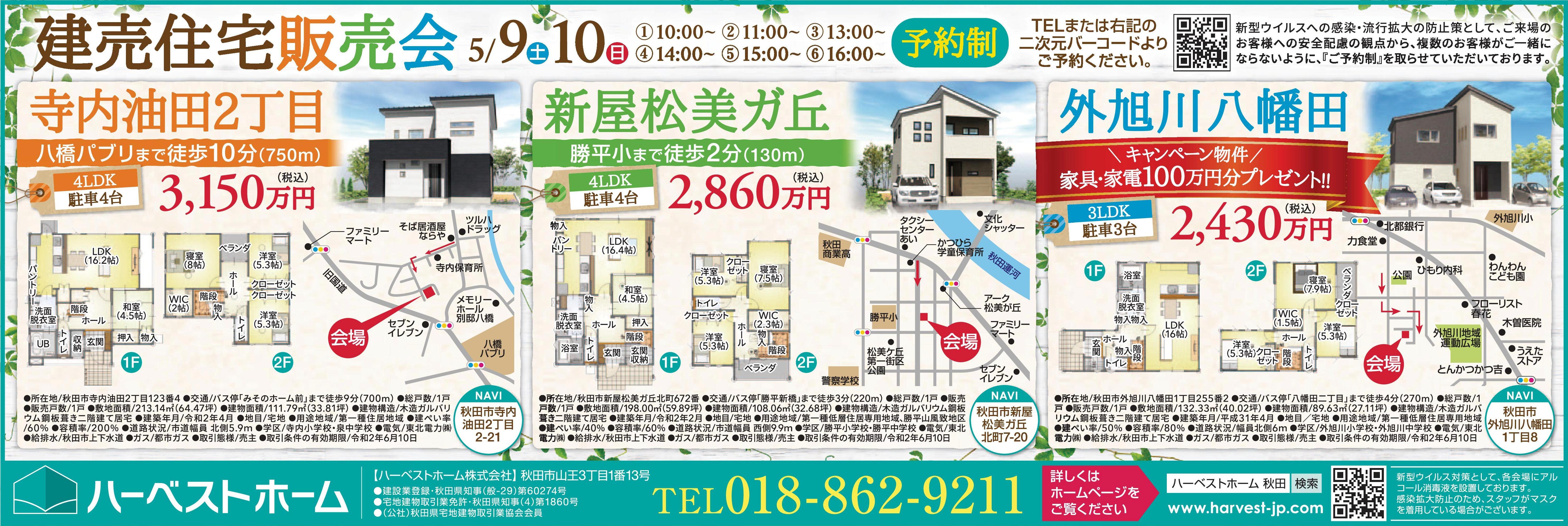 建売住宅3棟 見学会(キャンペーン期間中です)