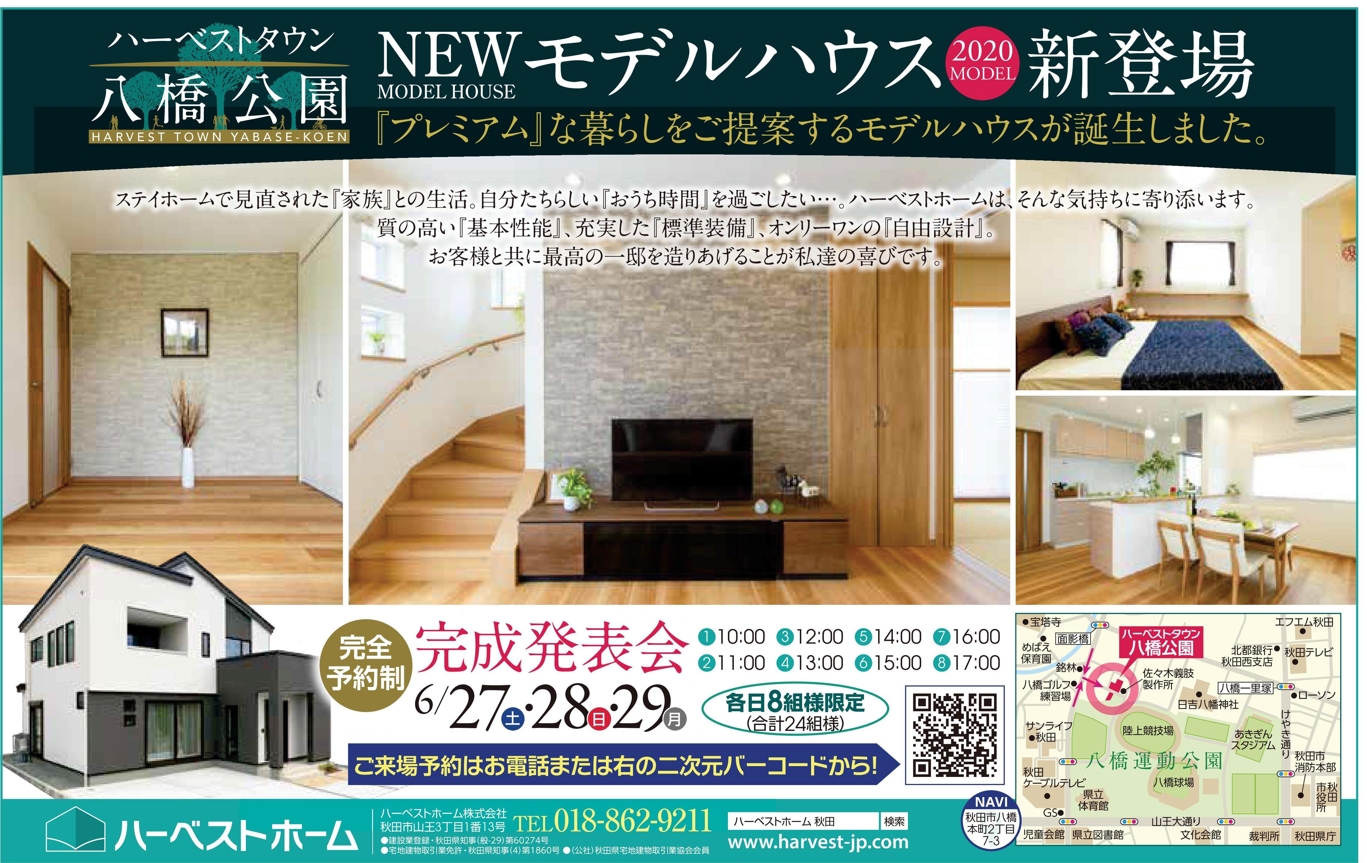 『八橋公園モデルハウス」…いよいよオープン!