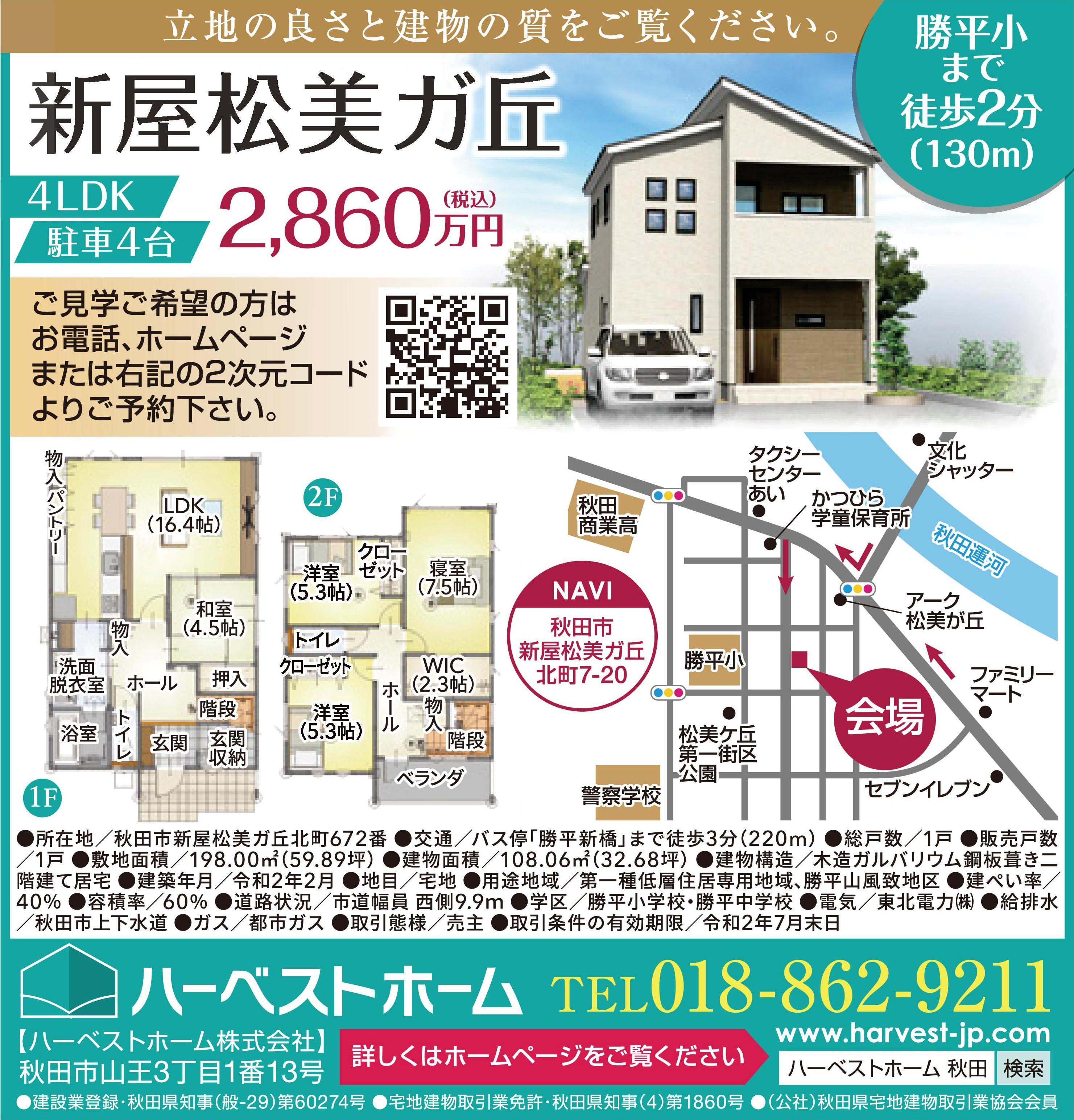 「新屋松美ガ丘」・・建売住宅 内覧販売会
