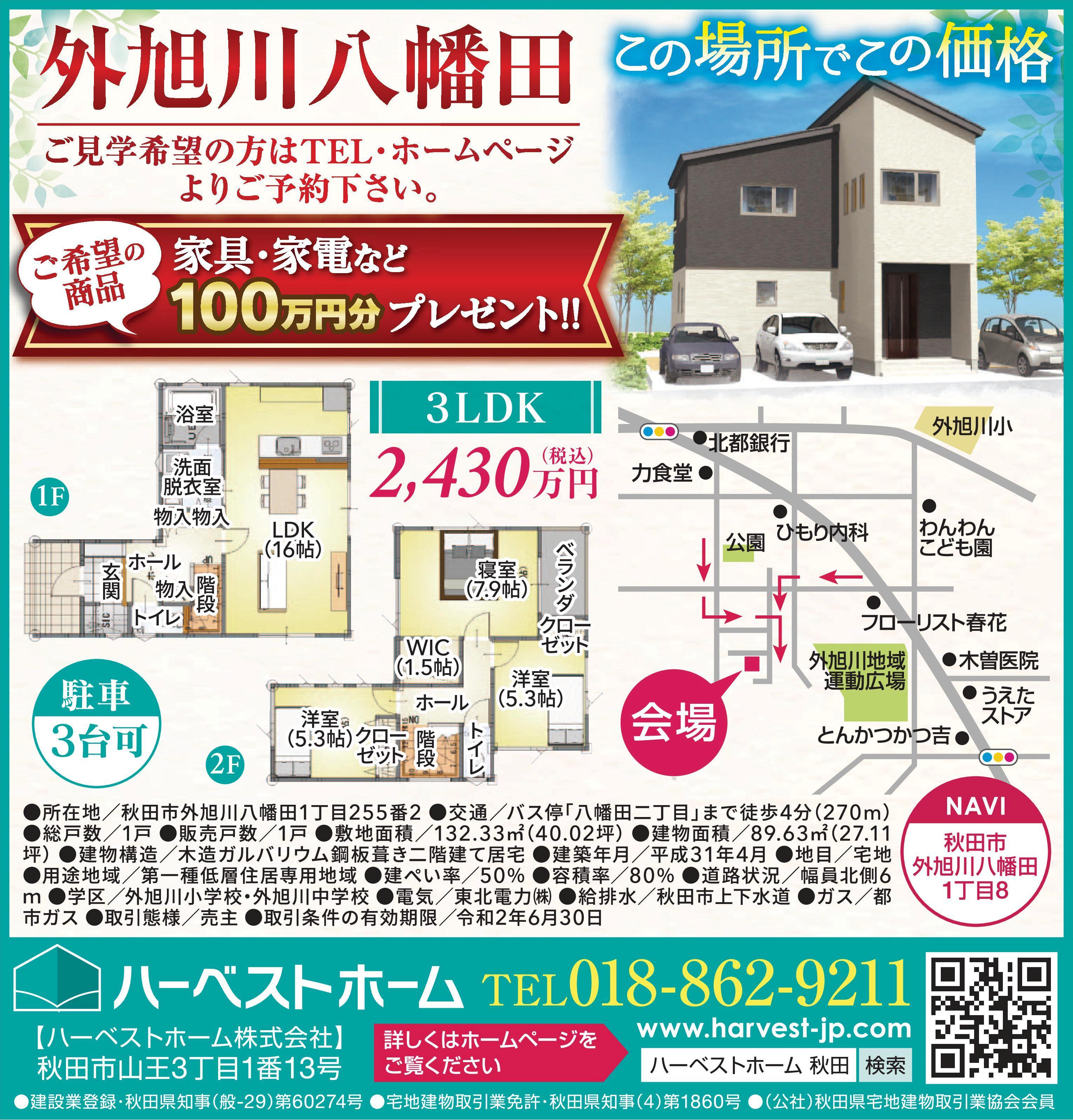 建売住宅「外旭川八幡田」 キャンペーン販売会