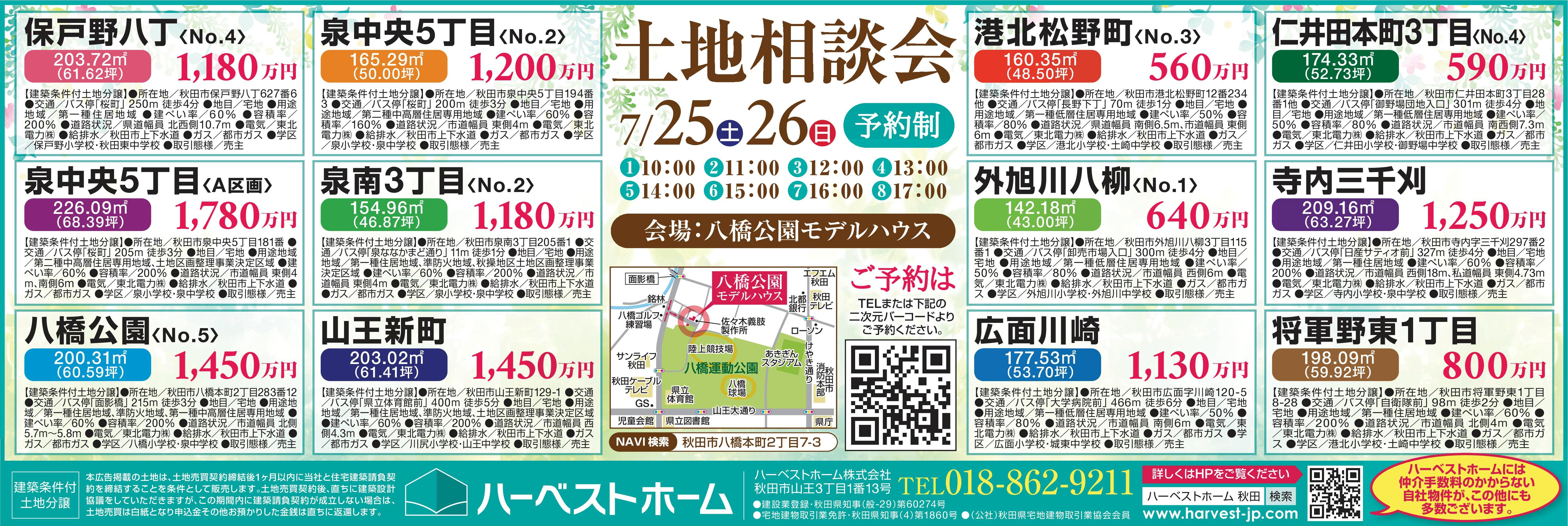 今週末は『土地相談会』を八橋公園モデルで!