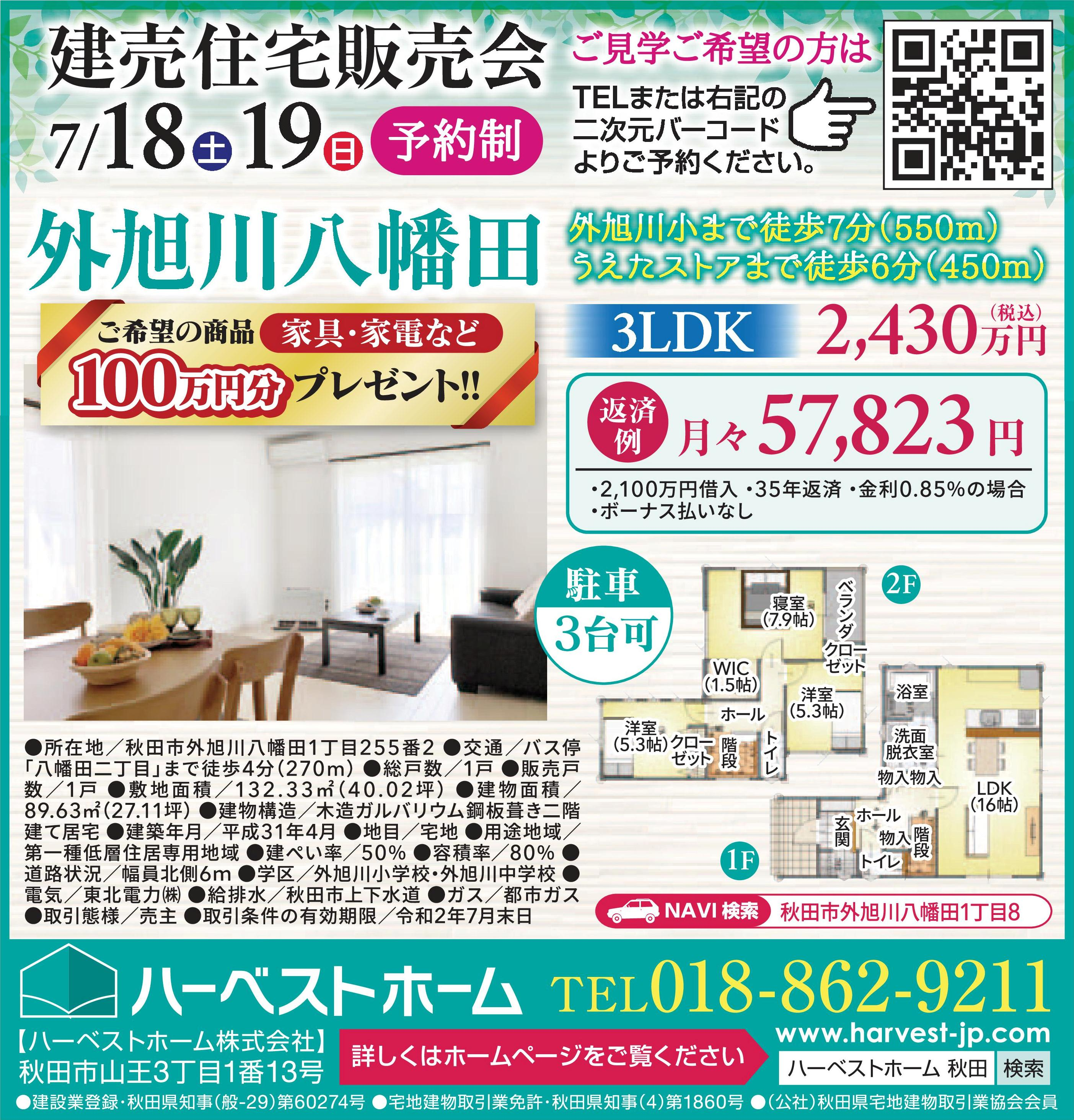 『外旭川』建売住宅…キャンペーン販売