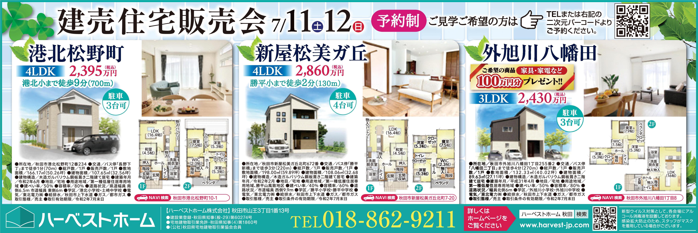 今週は『建売住宅』×3棟