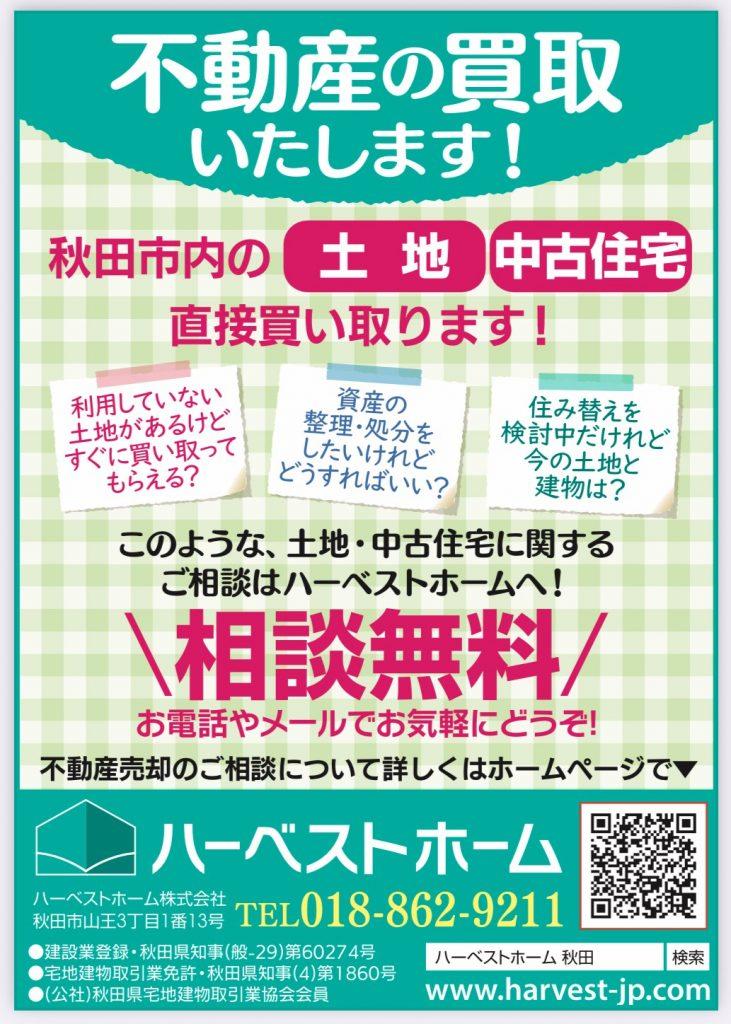 秋田市内の不動産・・直接『買取』いたします。