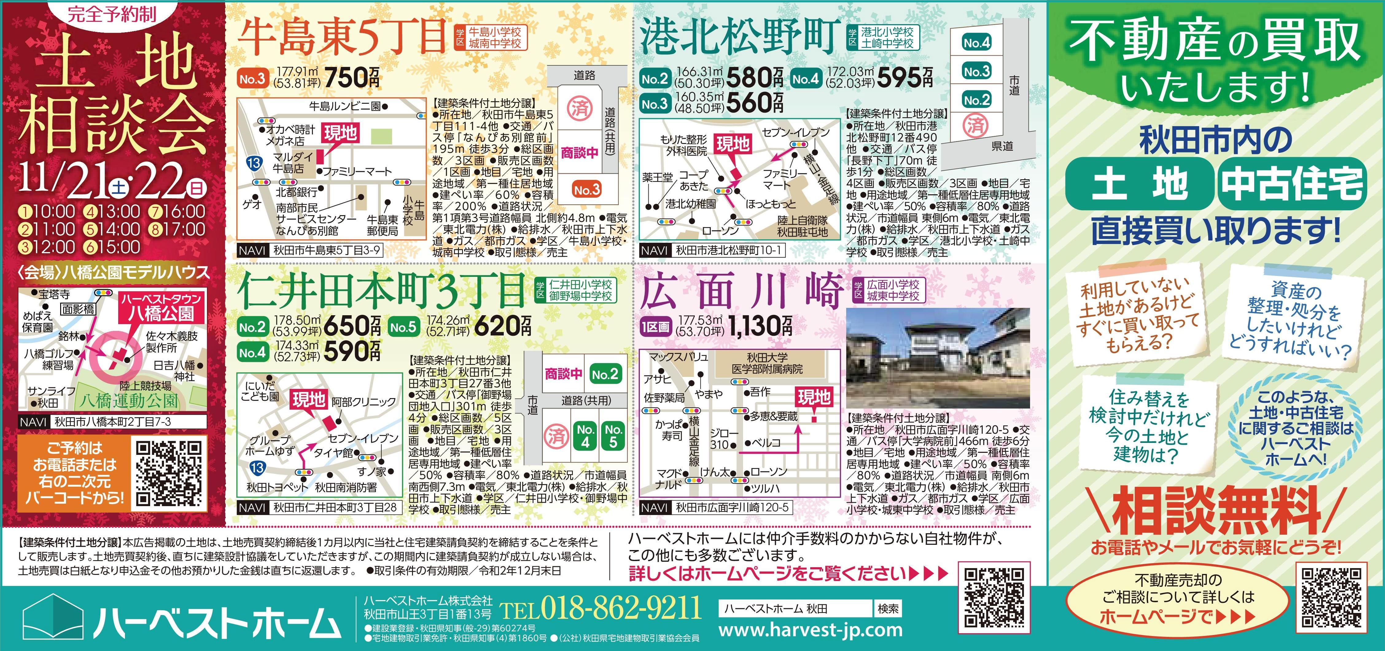 『土地説明会』を開催します・・秋田市内の「土地」いろいろ