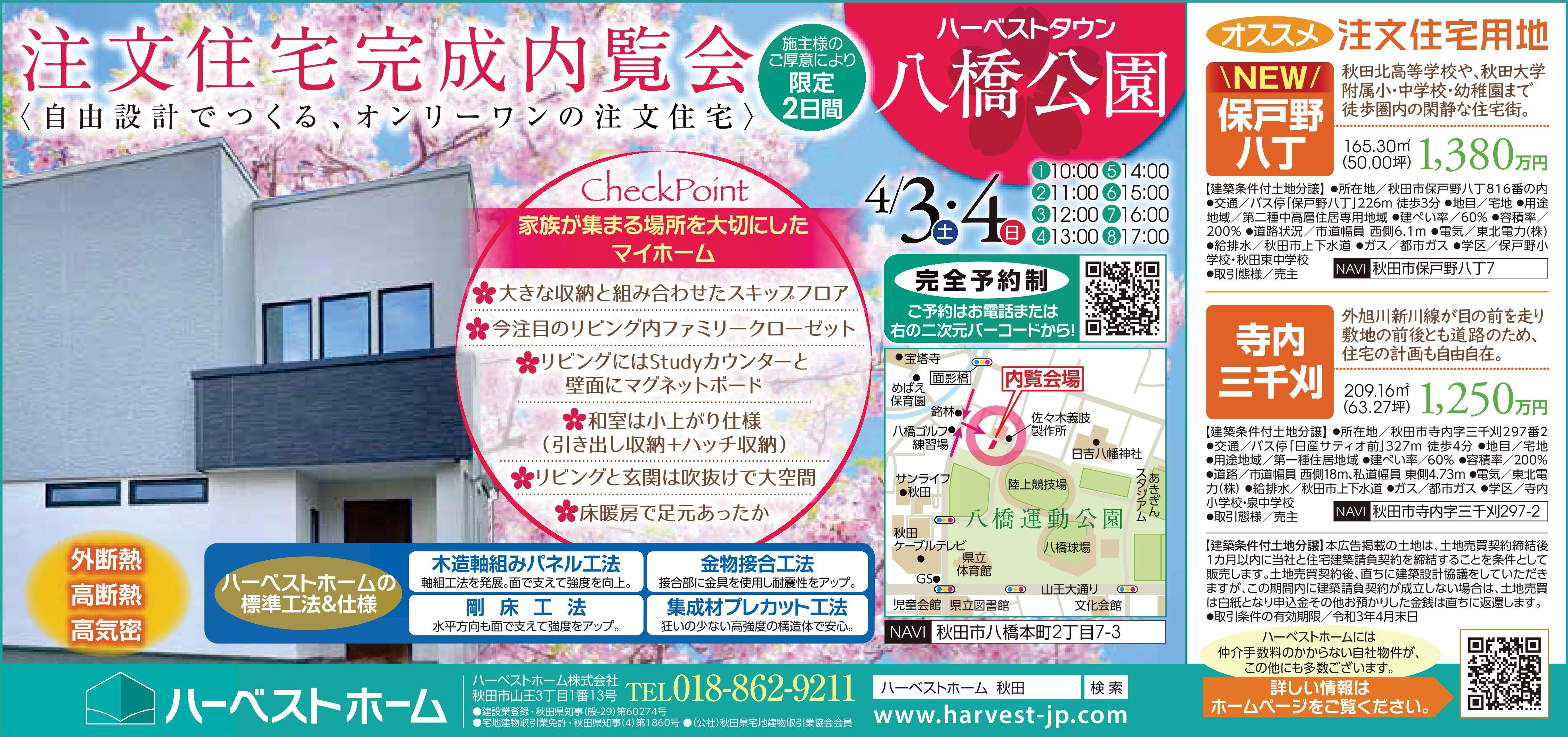 『注文住宅 完成内覧会』…第2弾! ハーベストタウン八橋公園にて開催。