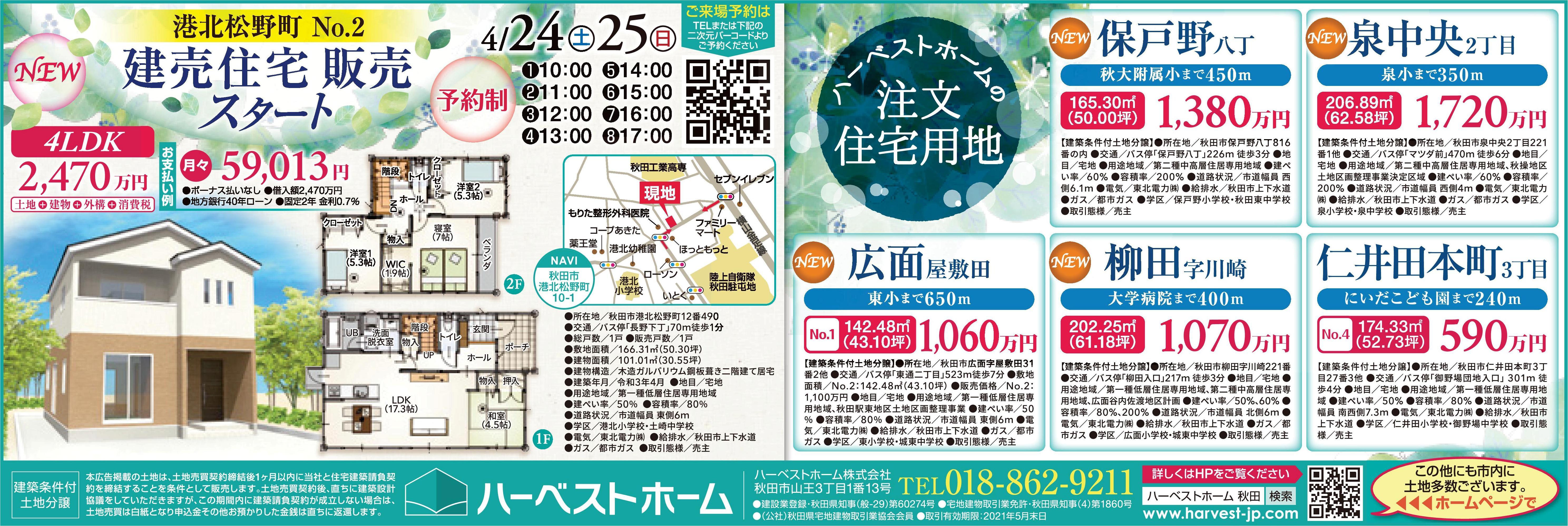 『建売住宅 / 港北松野町』…販売スタート 「土地相談会」も同時開催