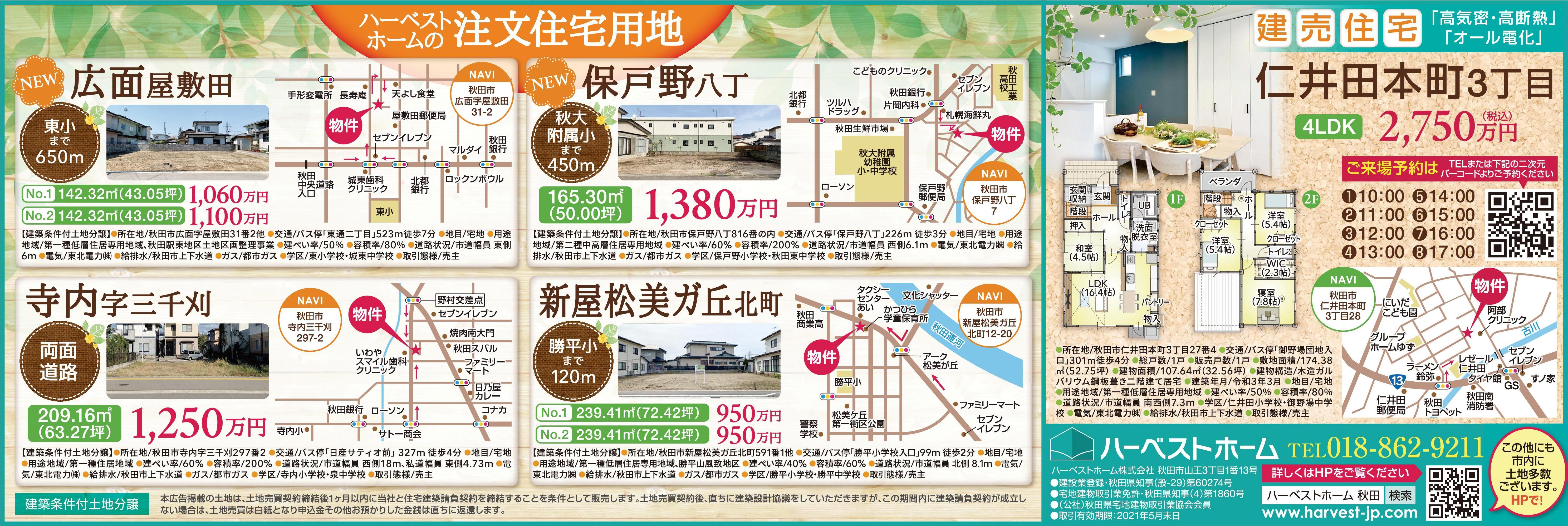 仁井田本町『建売住宅』をご案内!