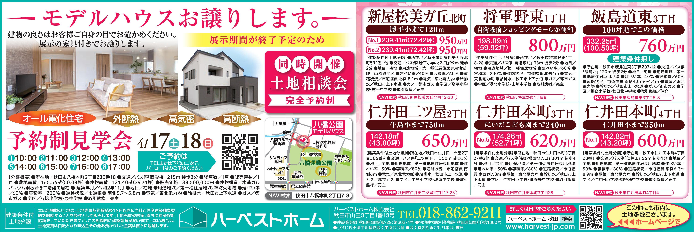 『八橋公園モデルハウス』…お譲りします見学会!