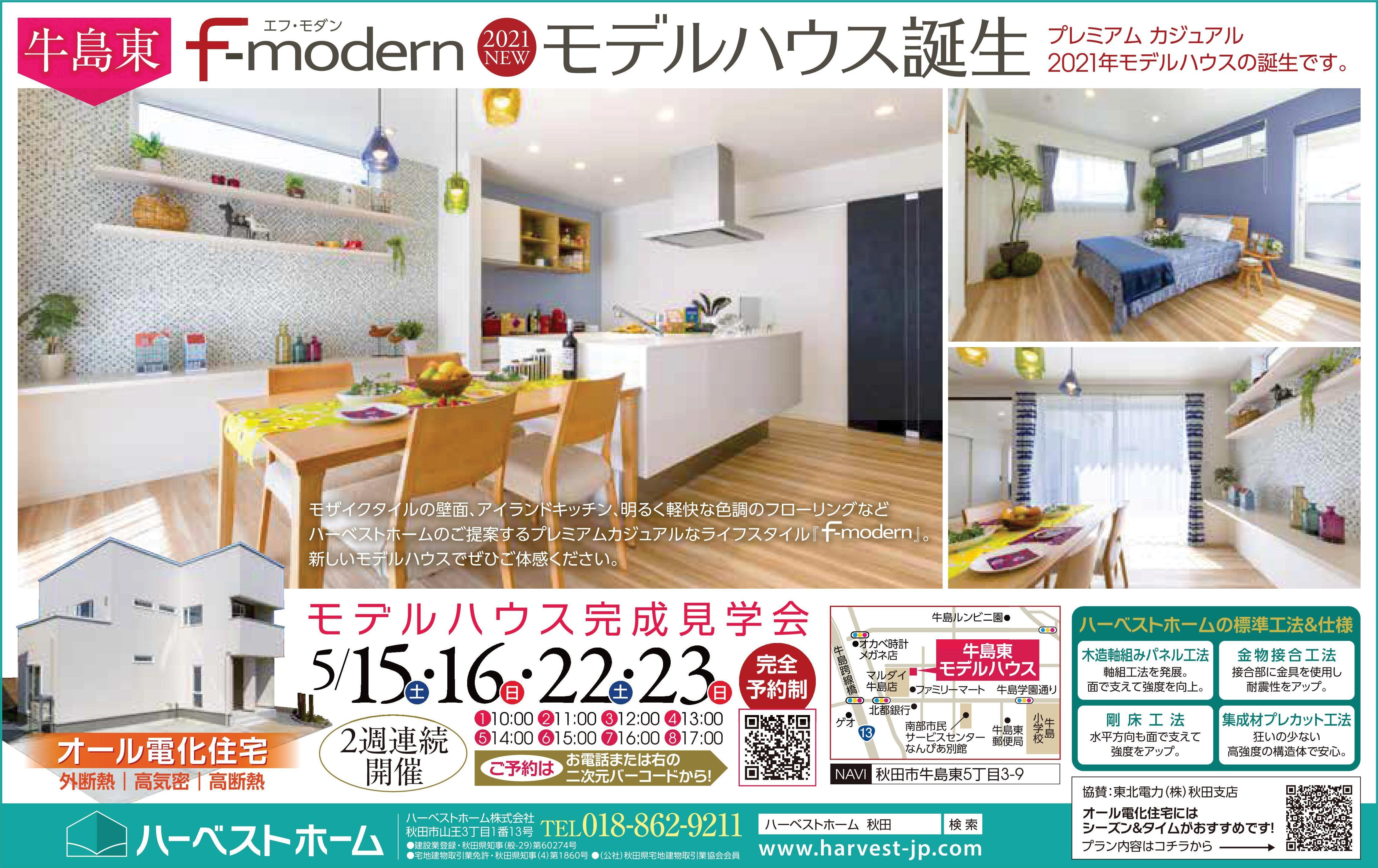 いよいよオープン『牛島東モデルハウス』5/15㈯