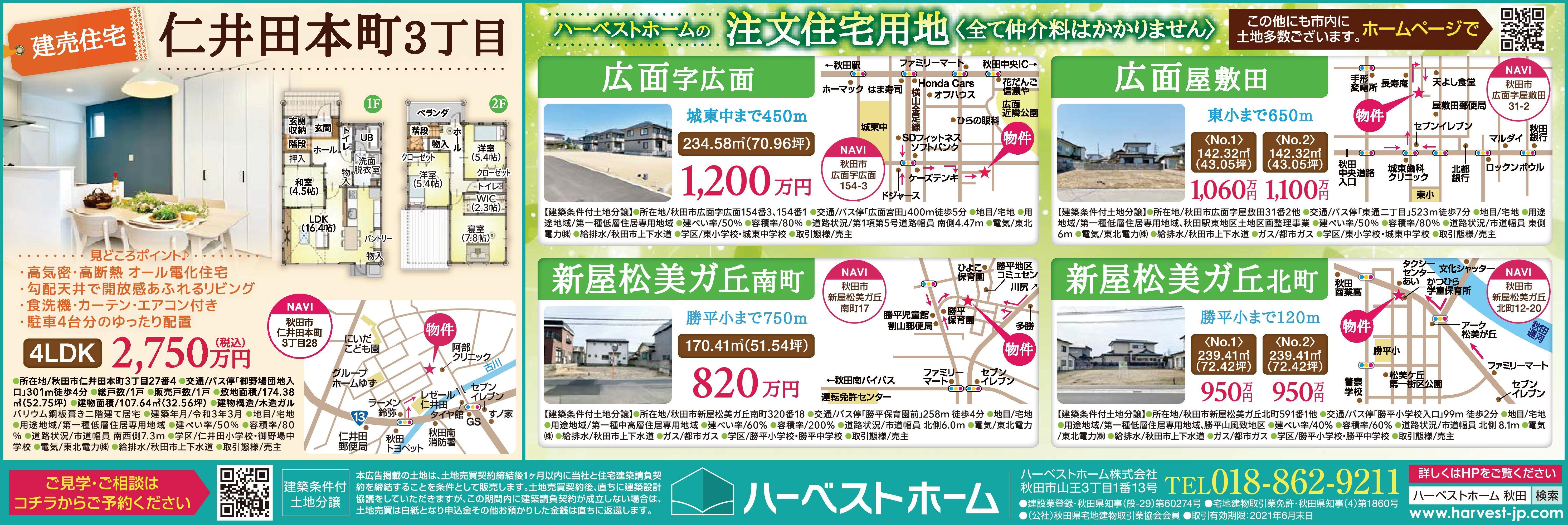 仁井田本町『建売住宅』 販売中