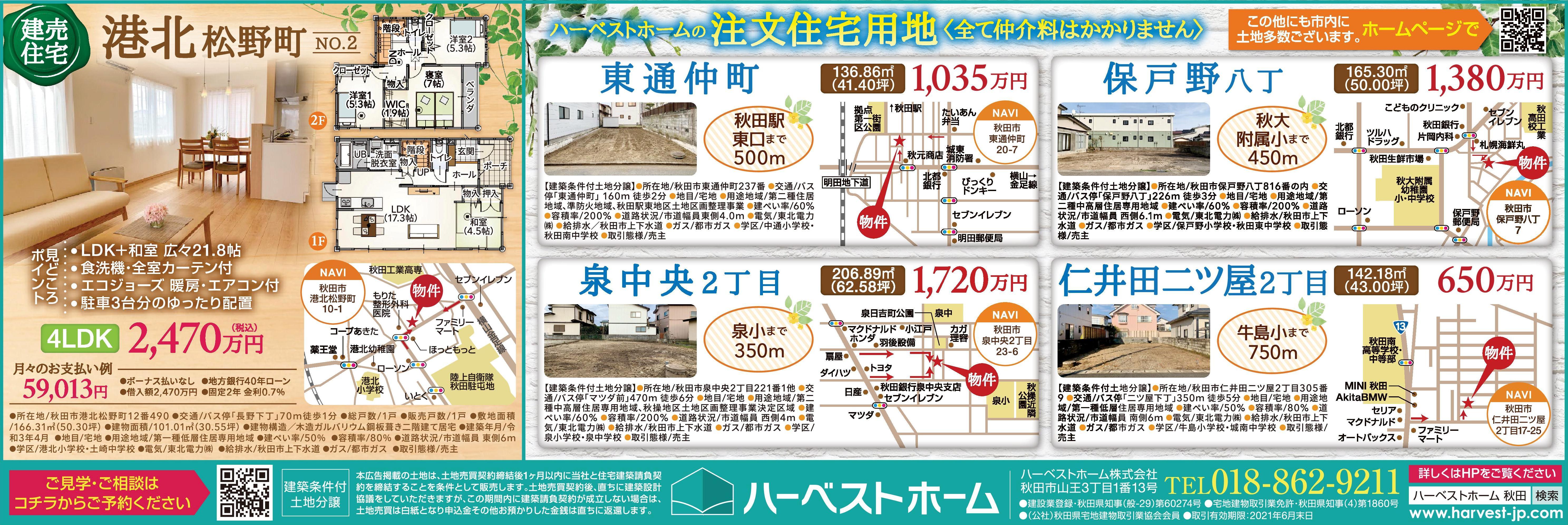 『建売住宅』・『注文住宅用地』 ご案内会